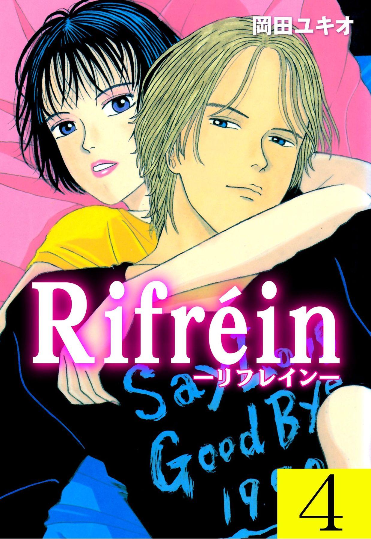 Rifréin-リフレイン-(第4巻)
