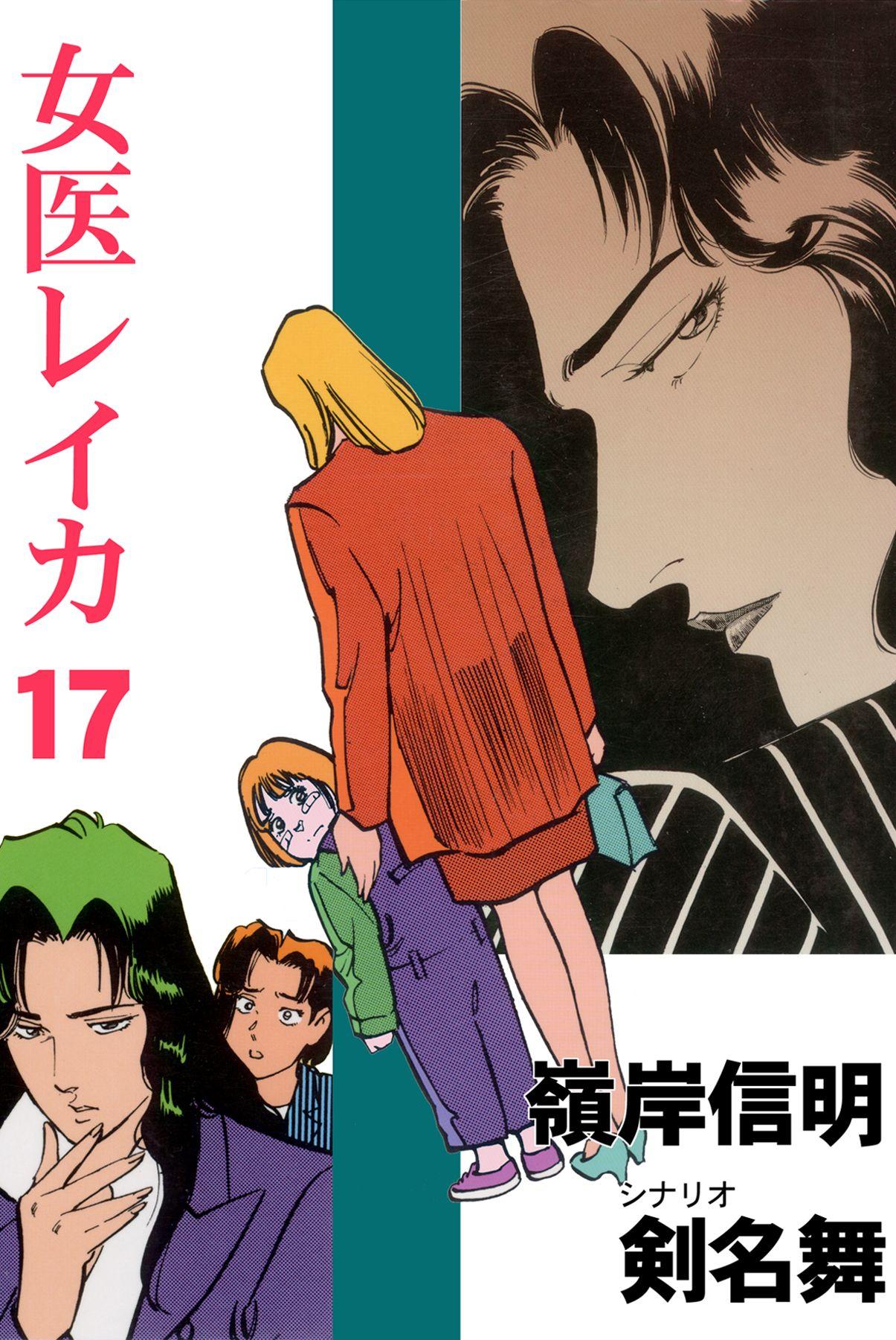 女医レイカ(第17巻)