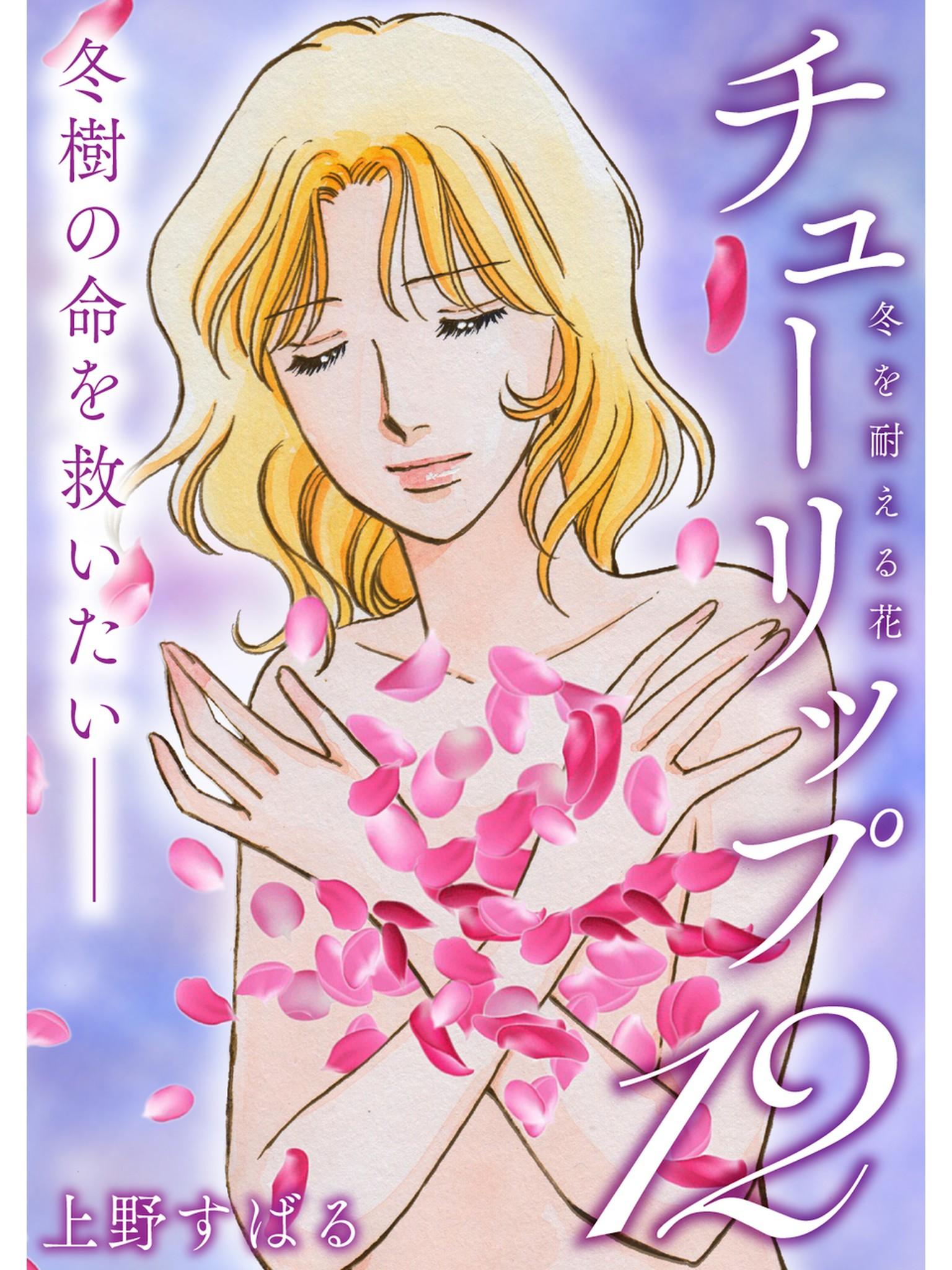チューリップ【分冊版】(第12巻)