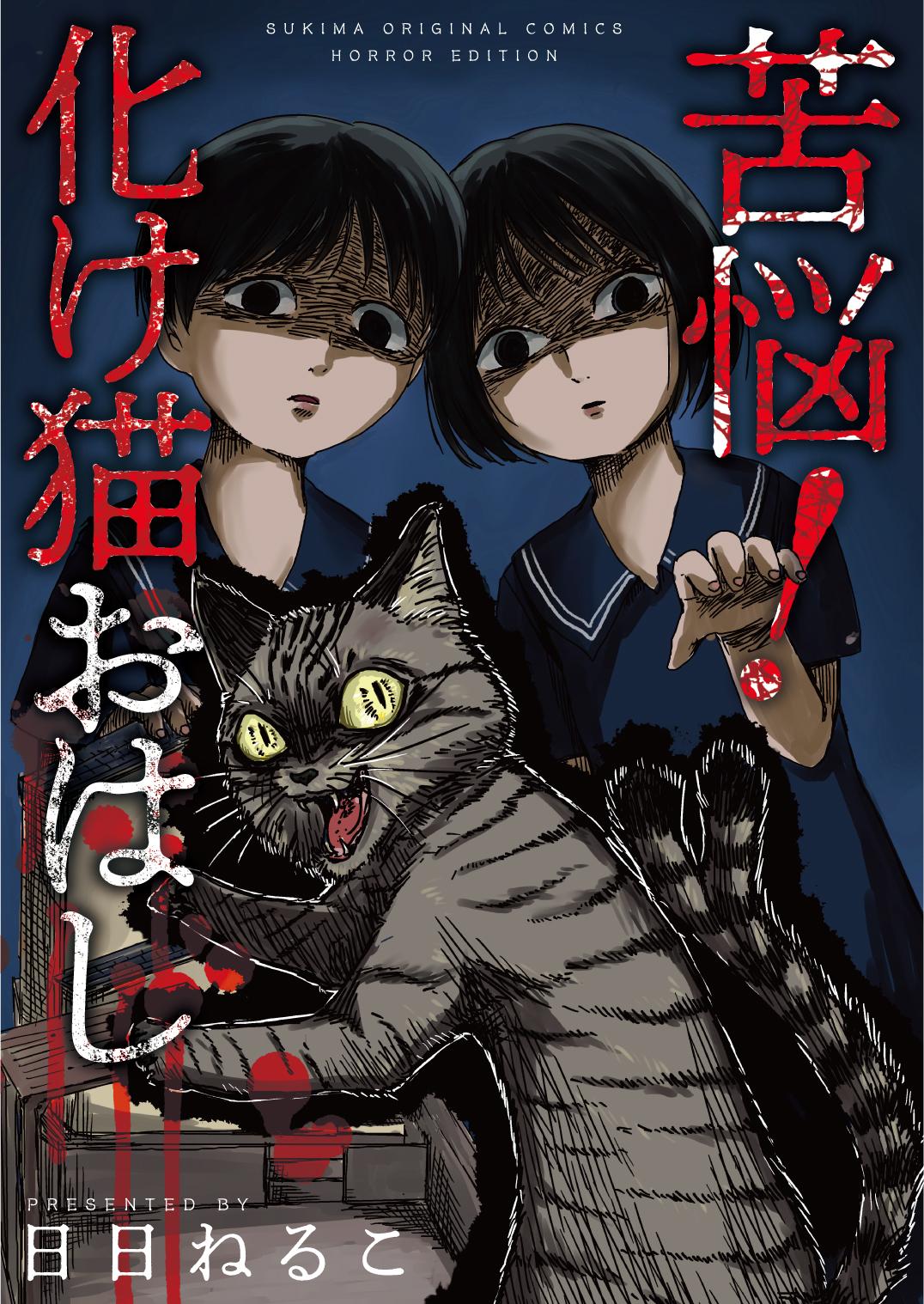 苦悩!化け猫おはし 小話集(第1巻)