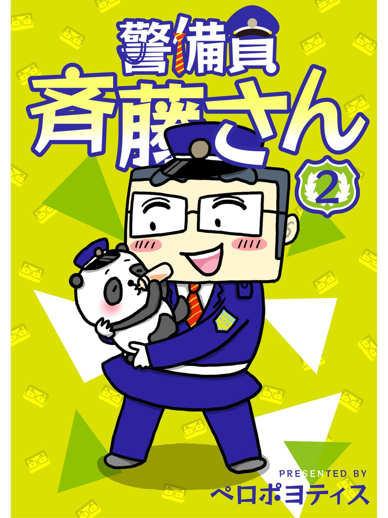 警備員 斉藤さん(第2巻)