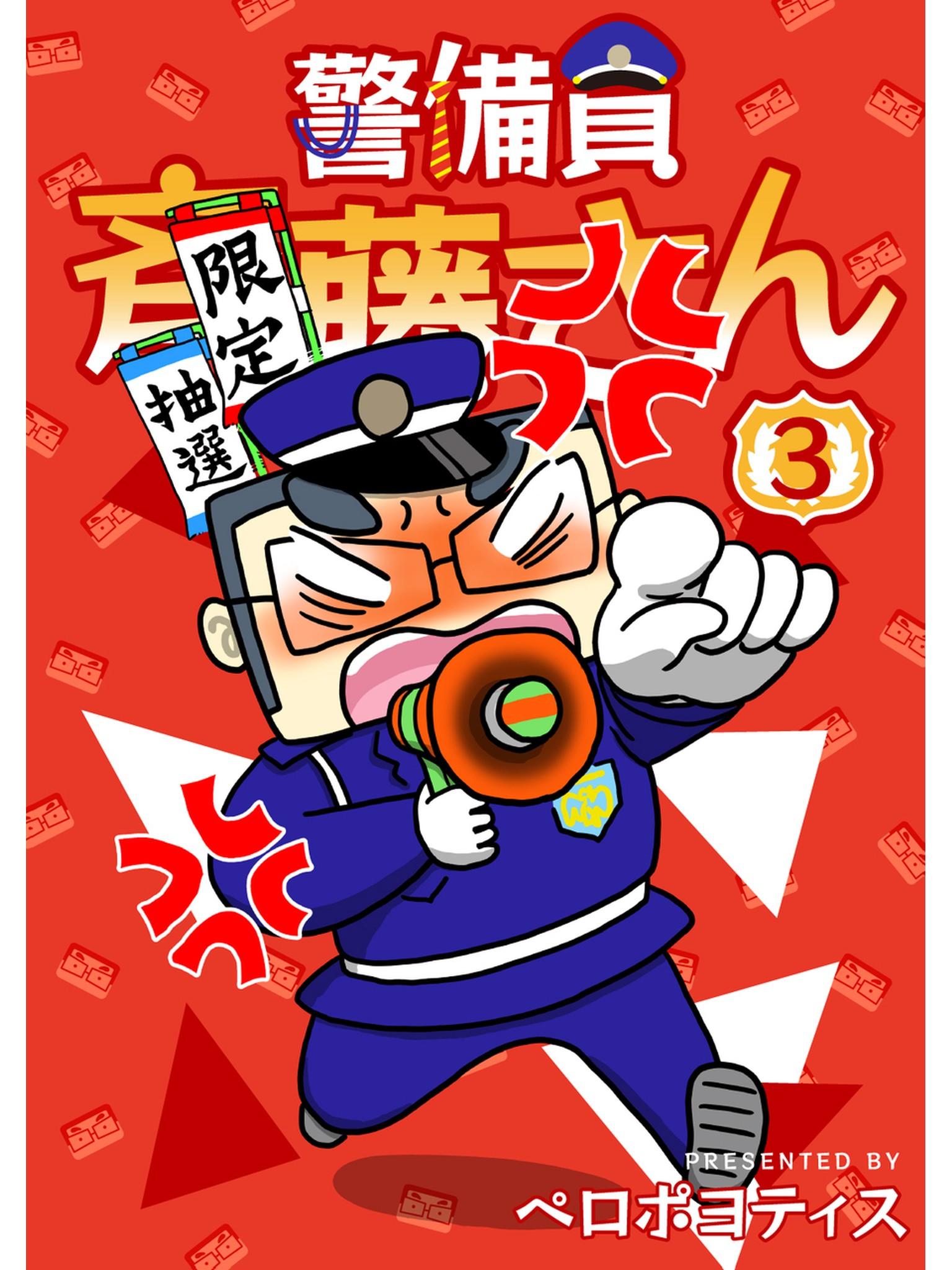 警備員 斉藤さん(第3巻)