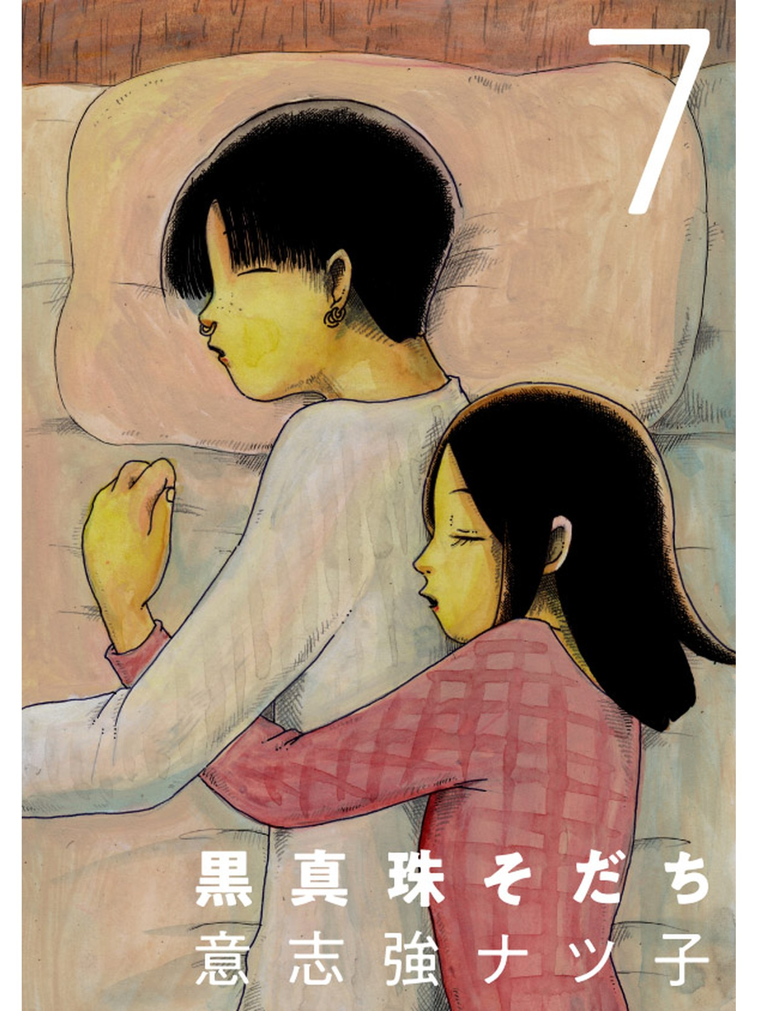 黒真珠そだち(第7巻)