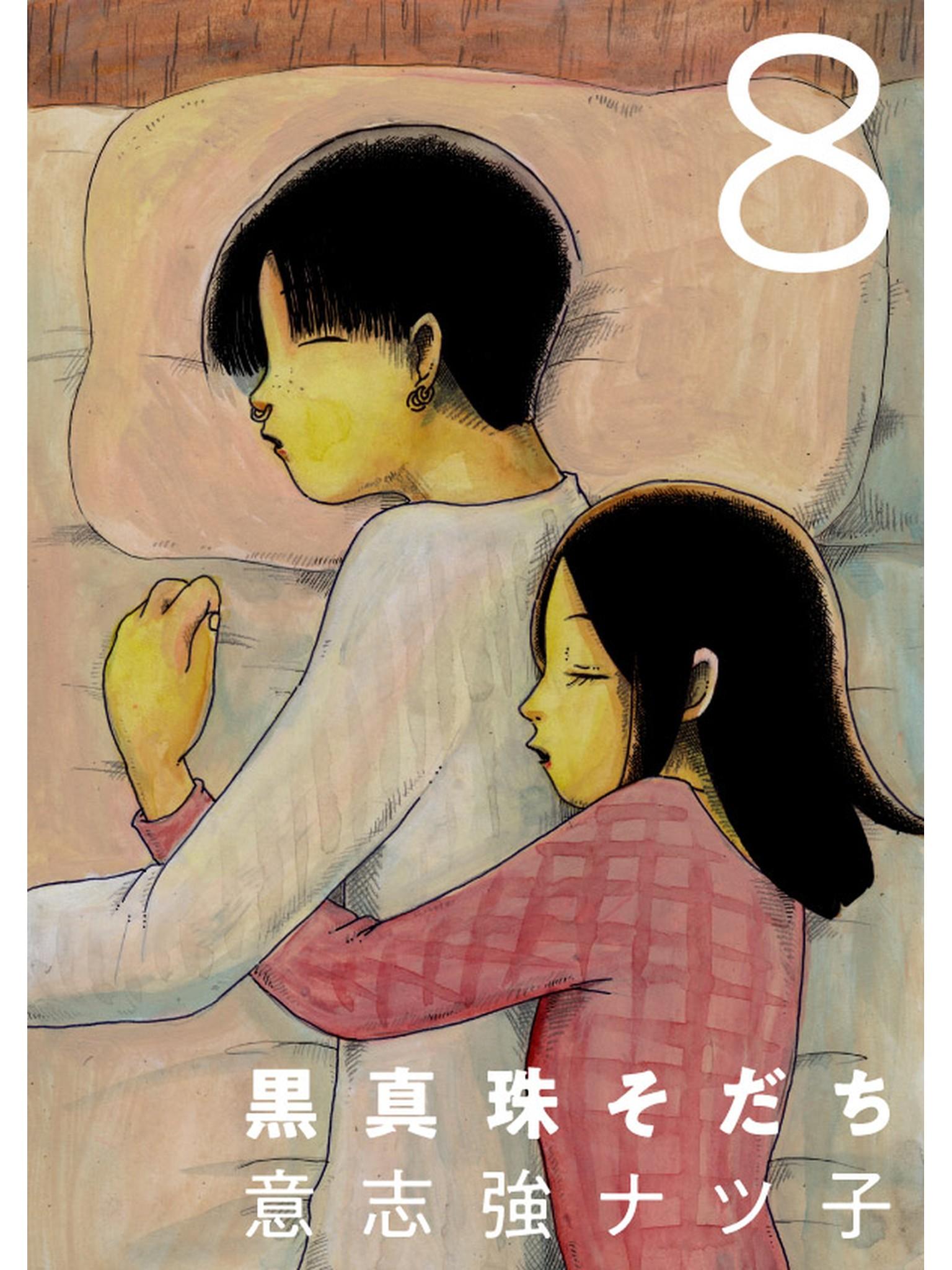 黒真珠そだち(第8巻)