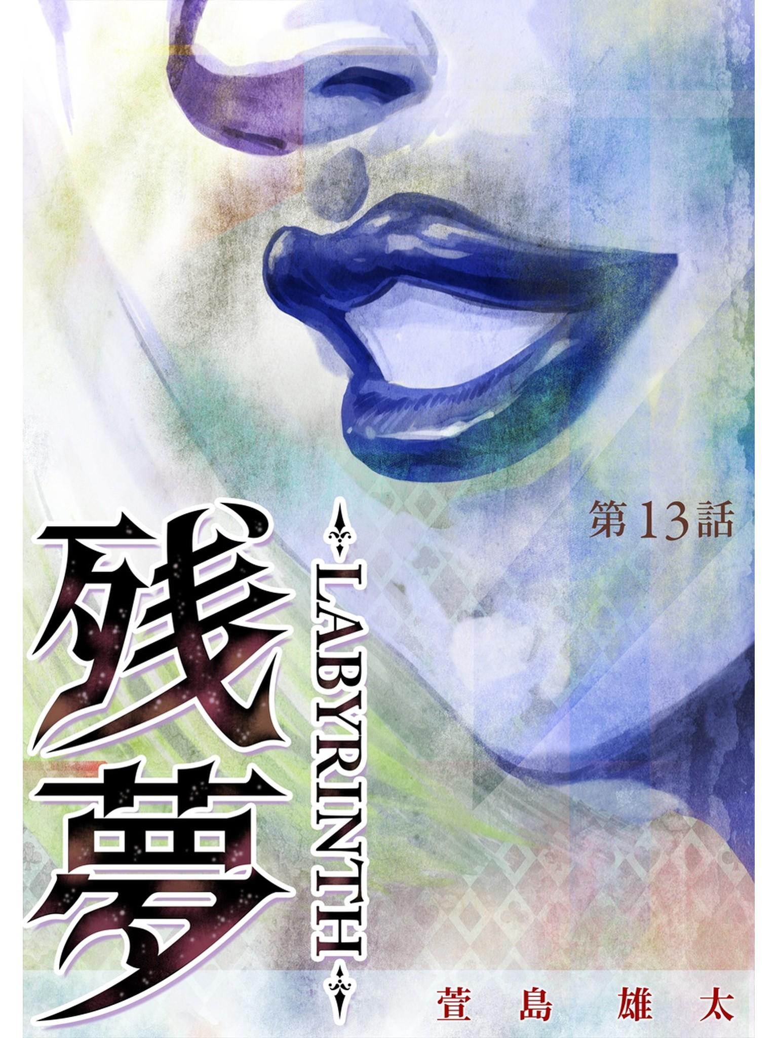 残夢 -LABYRINTH-(第13巻)