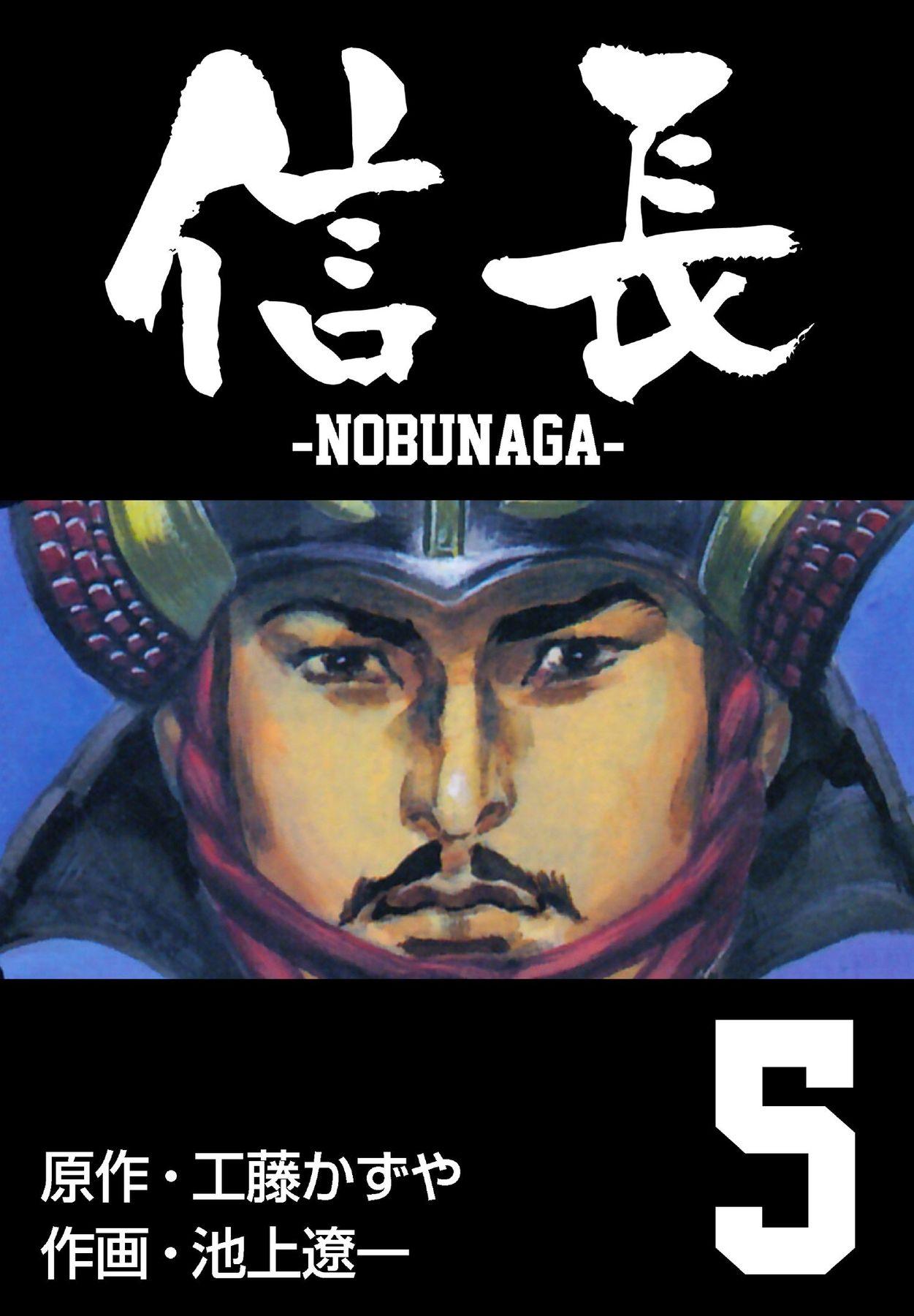 信長(第5巻)
