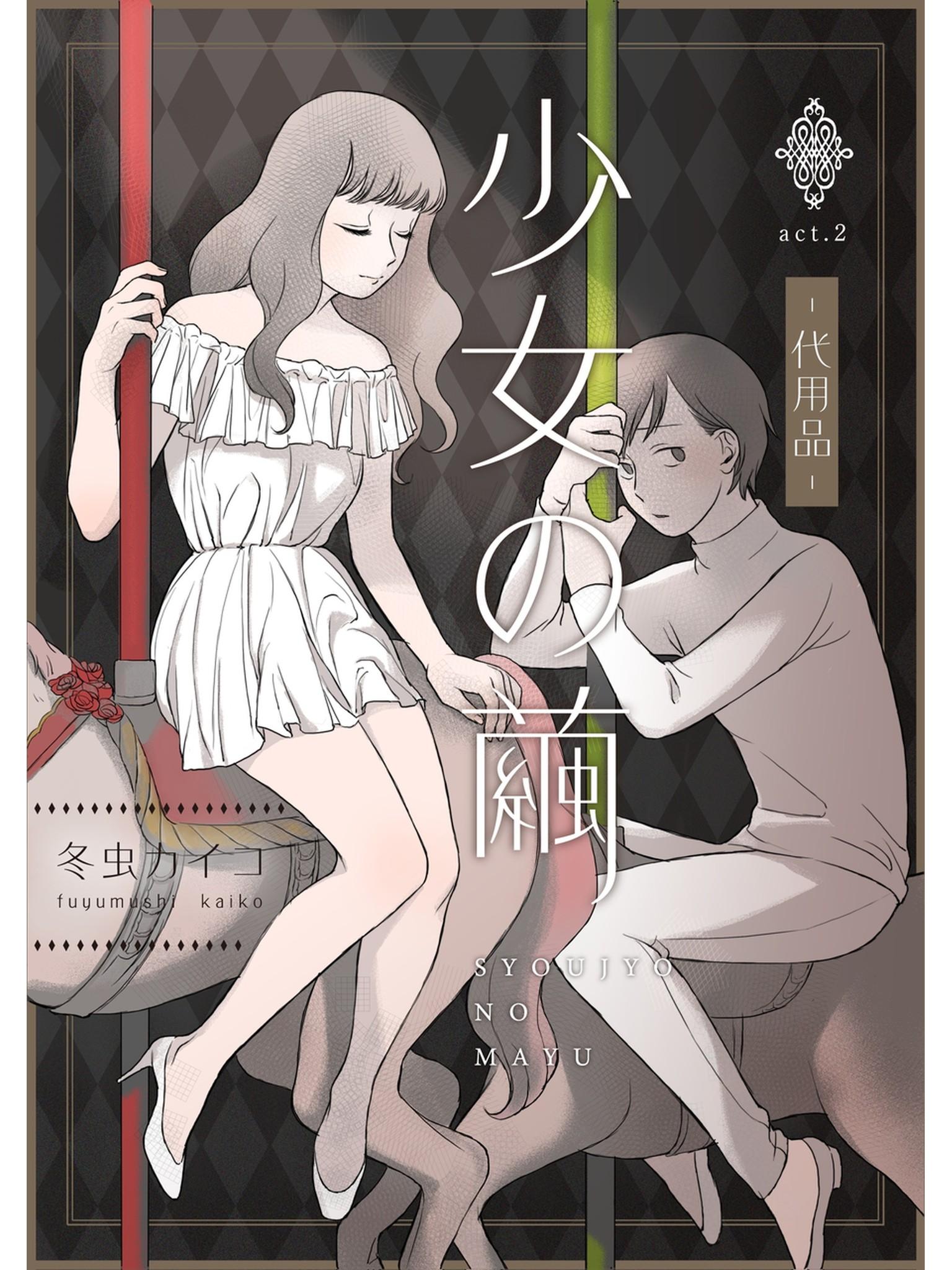 少女の繭(第2巻)