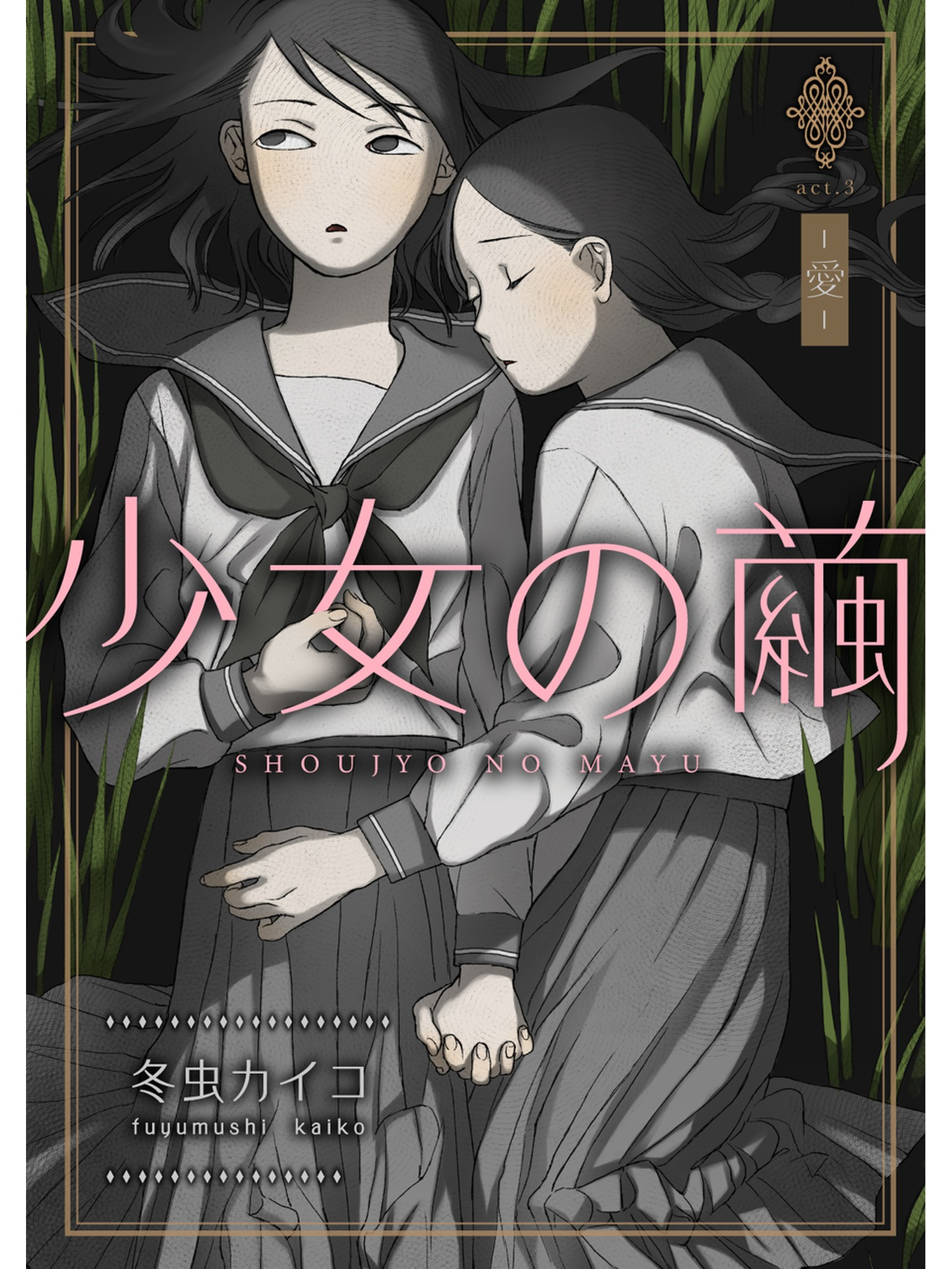少女の繭(第3巻)