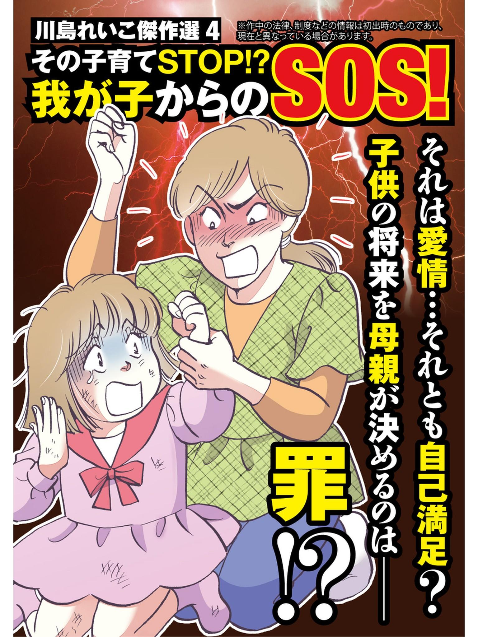 川島れいこ傑作選(第4巻)