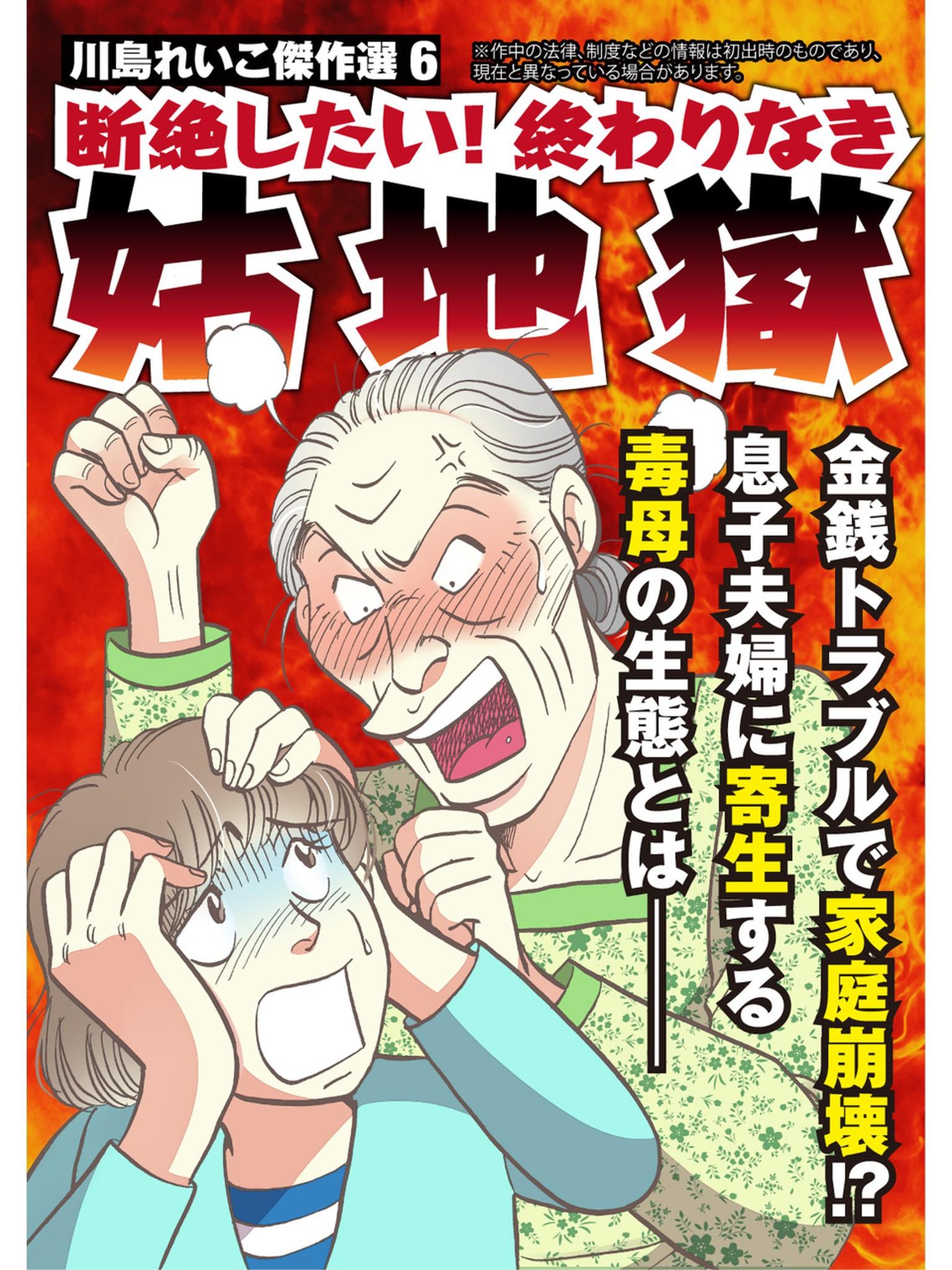 川島れいこ傑作選(第6巻)