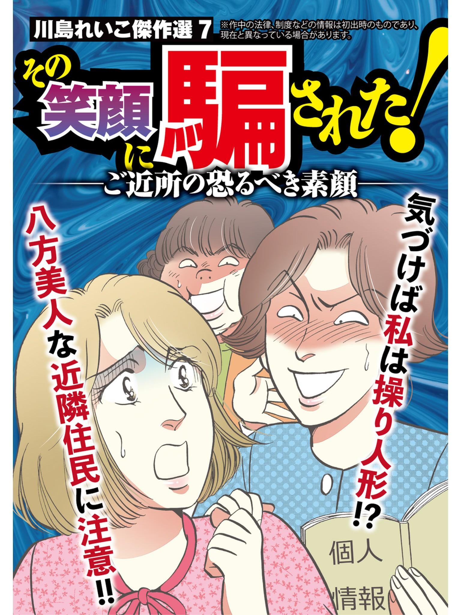 川島れいこ傑作選(第7巻)