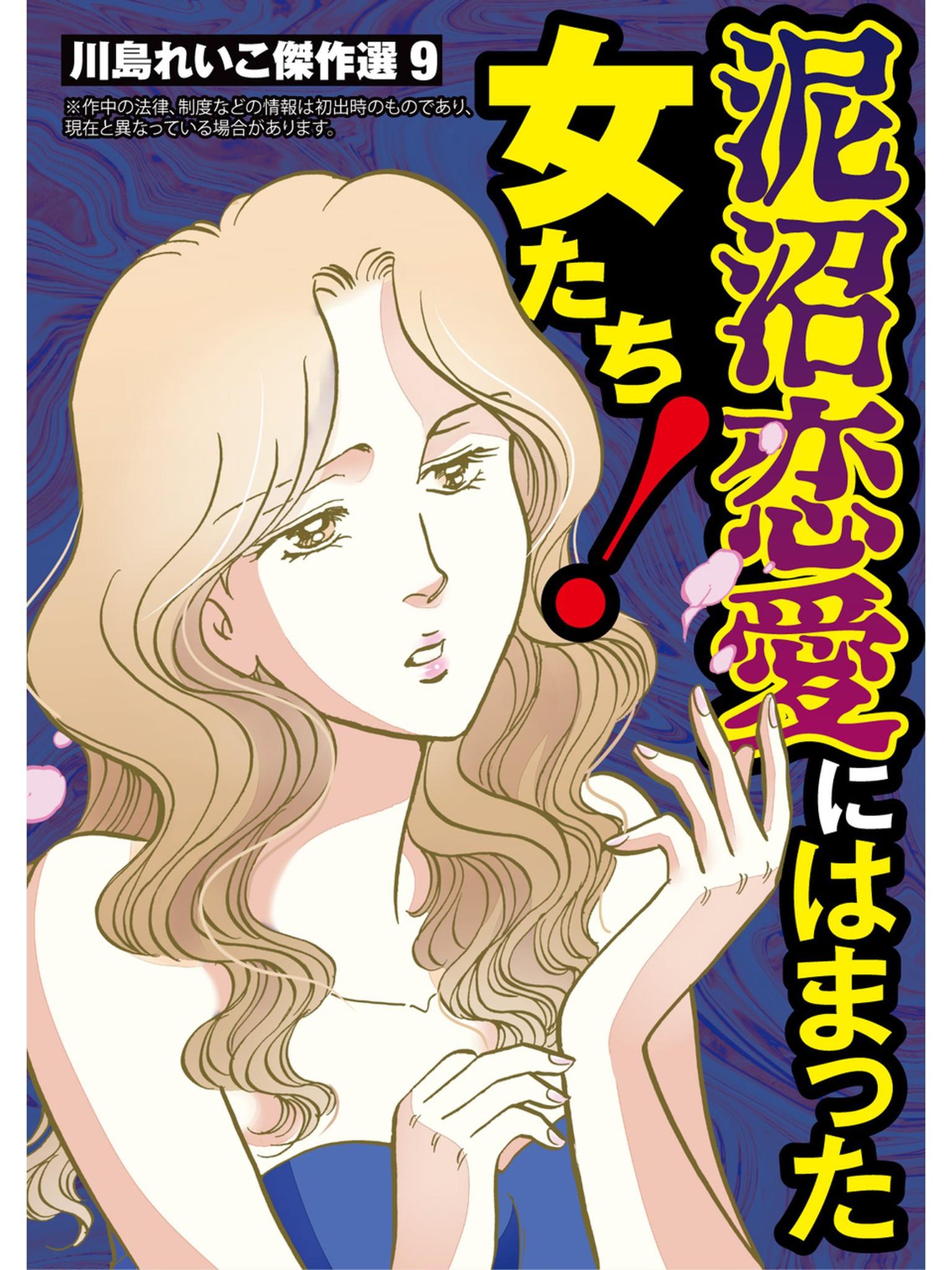 川島れいこ傑作選(第9巻)