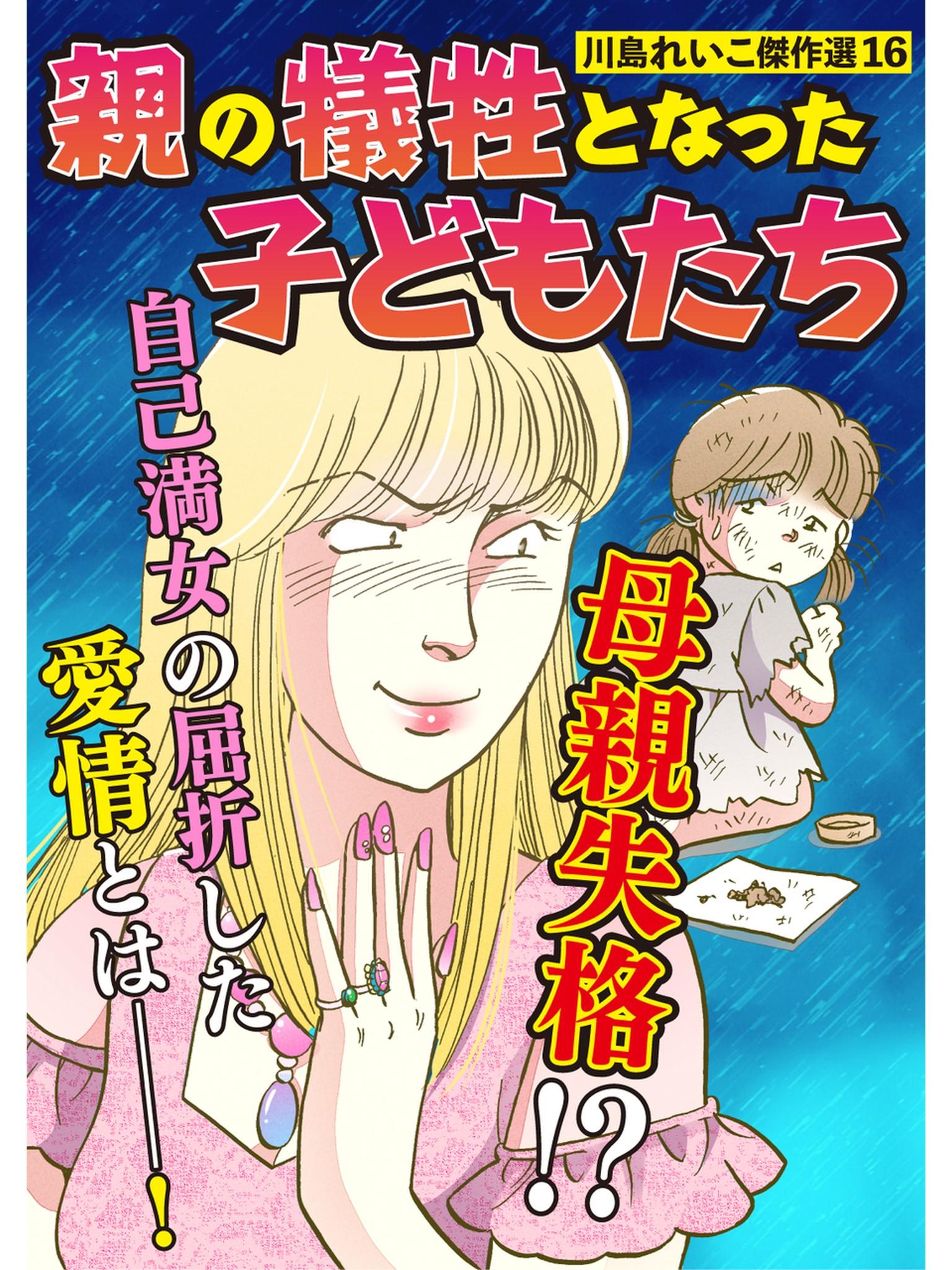川島れいこ傑作選(第16巻)