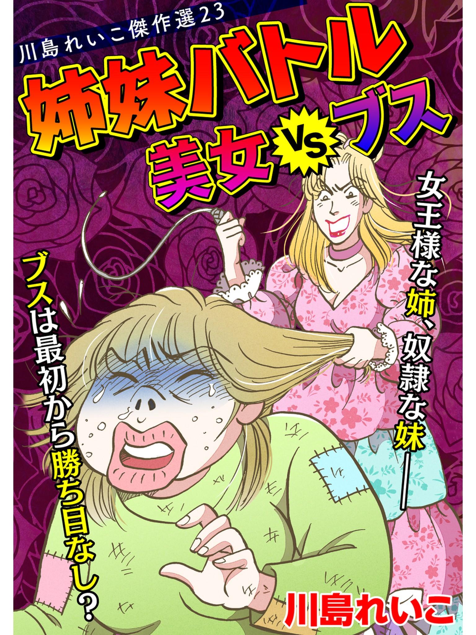 川島れいこ傑作選(第23巻)