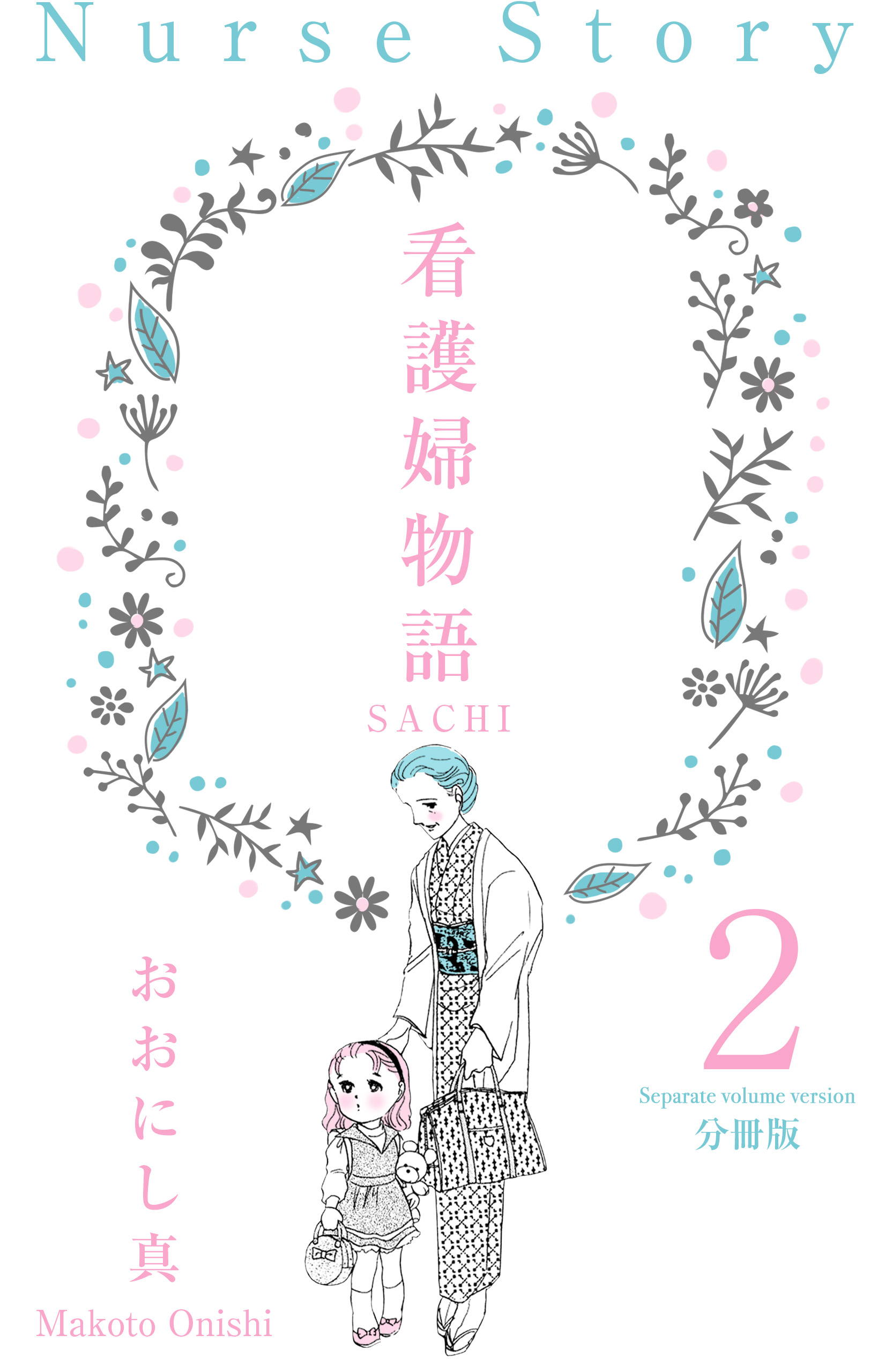 看護婦物語-SACHI-(第2巻)