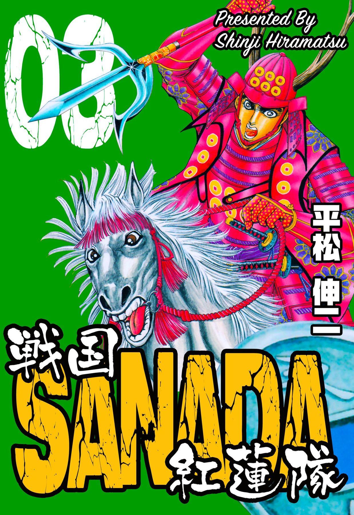 戦国SANADA紅蓮隊(第3巻)