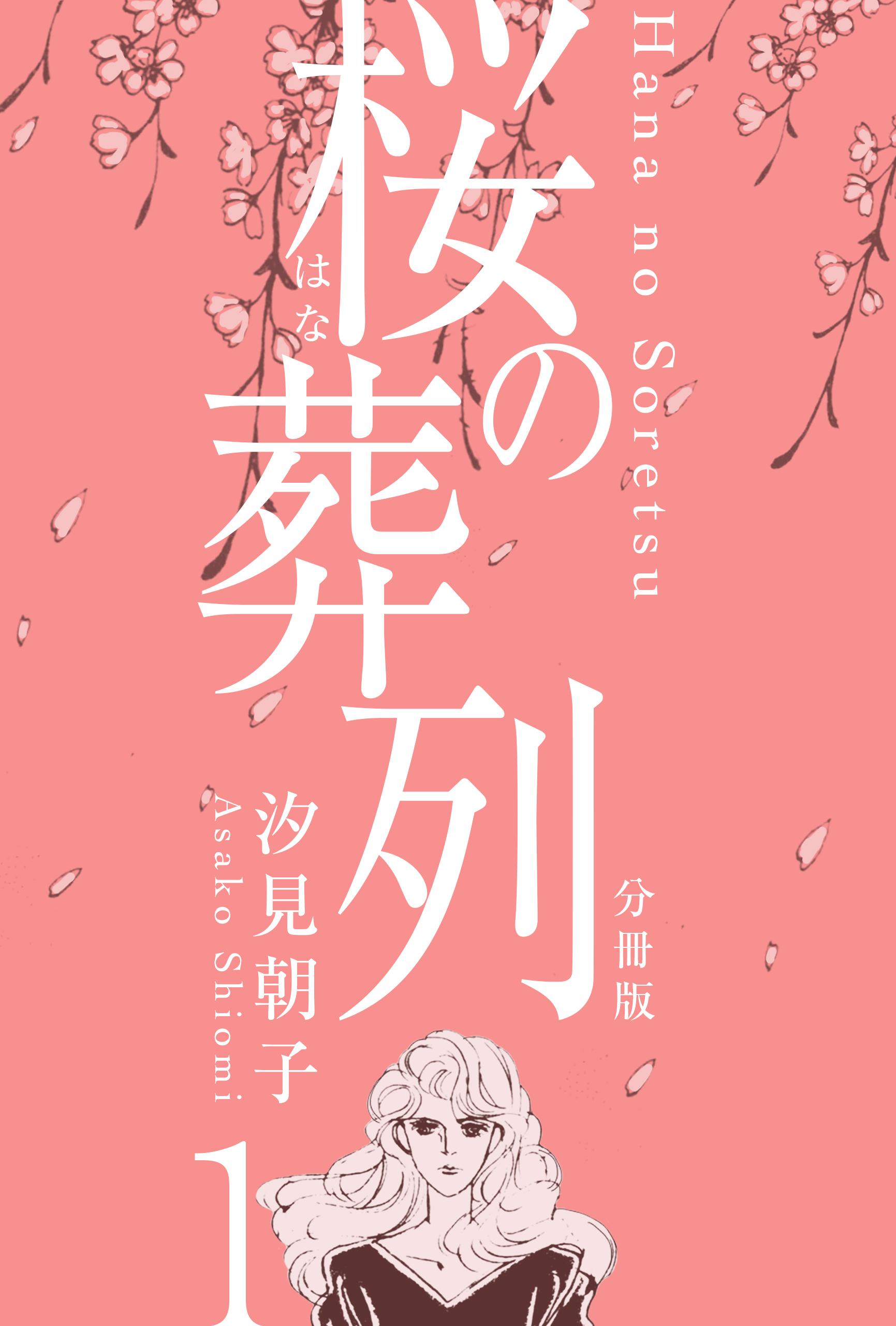 桜の葬列【分冊版】(第1巻)