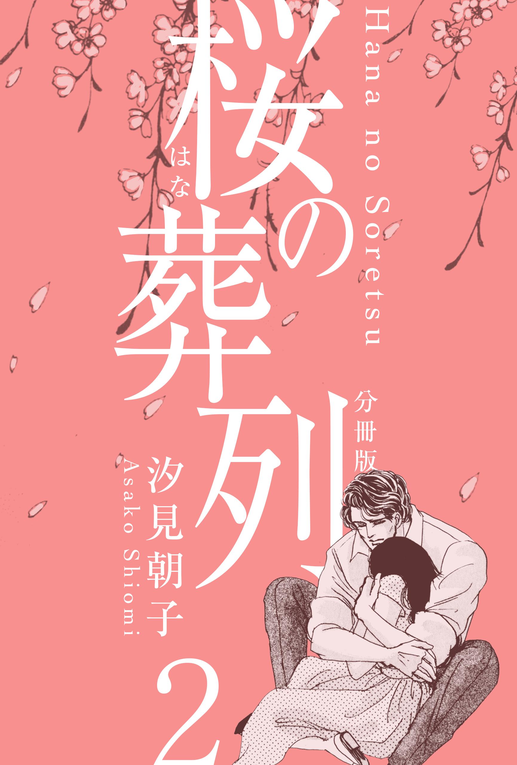 桜の葬列【分冊版】(第2巻)