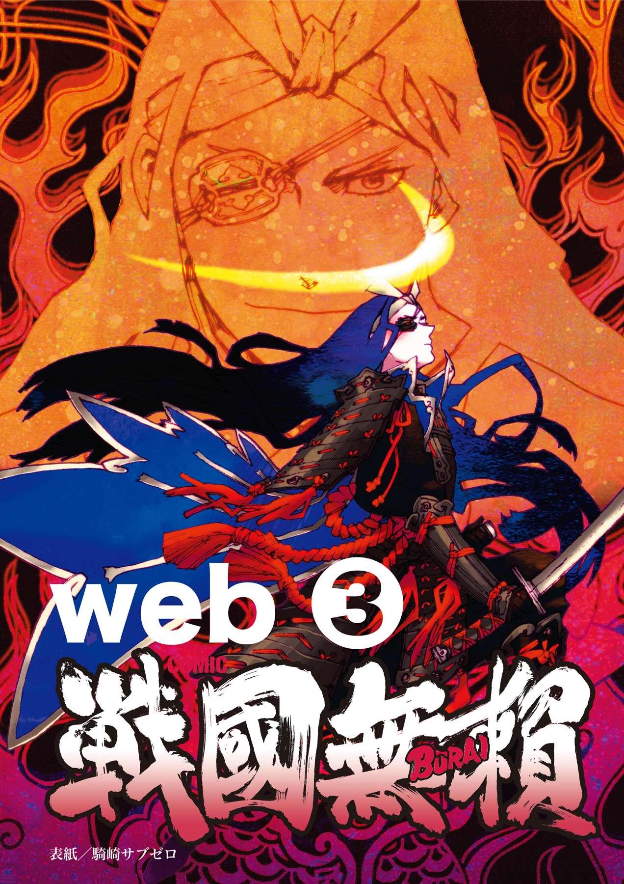 戦国無頼web(第3巻)