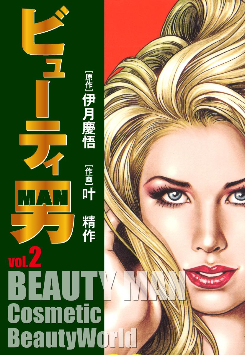 ビューティー男(第2巻)