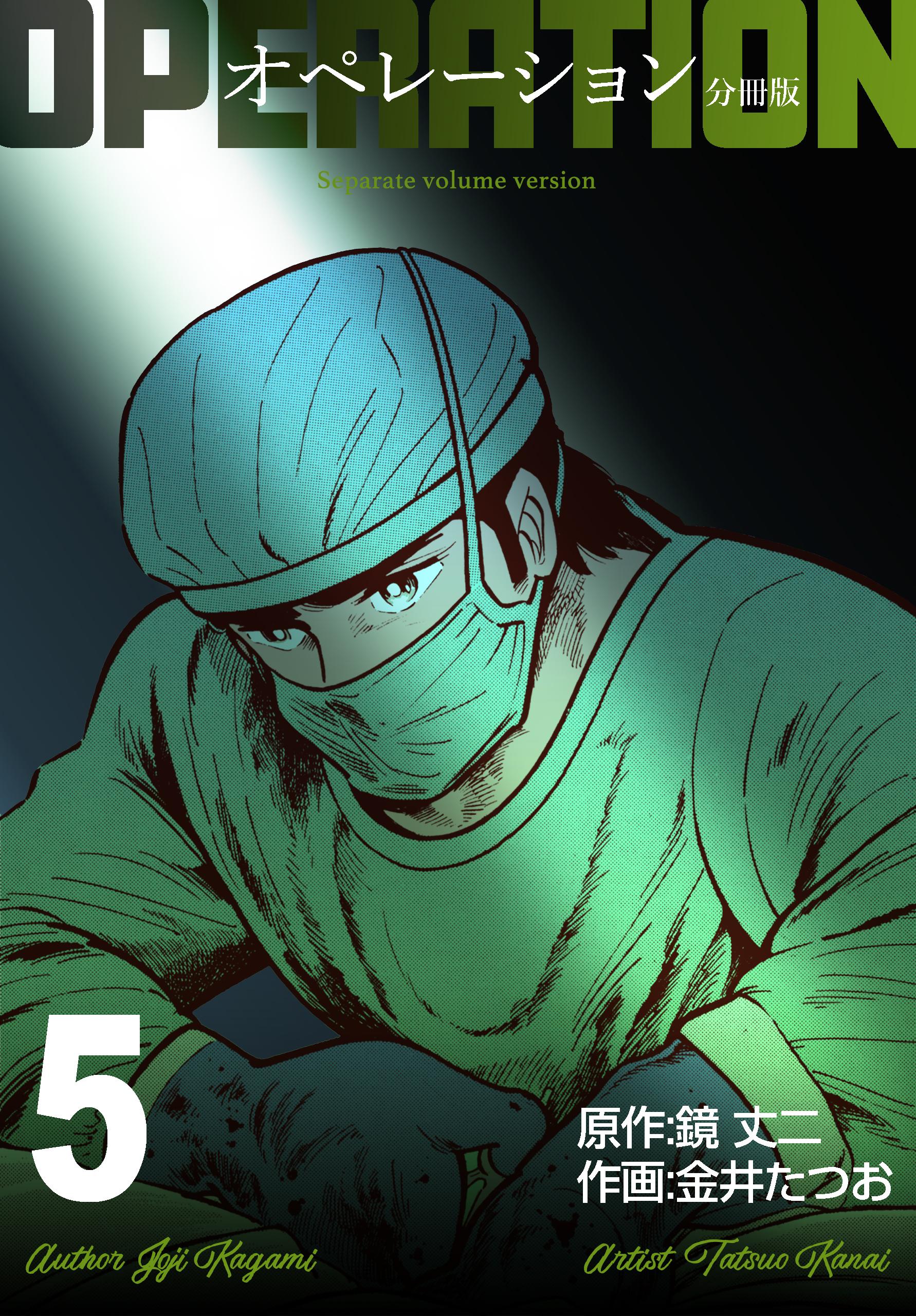 オペレーション【分冊版】(第5巻)