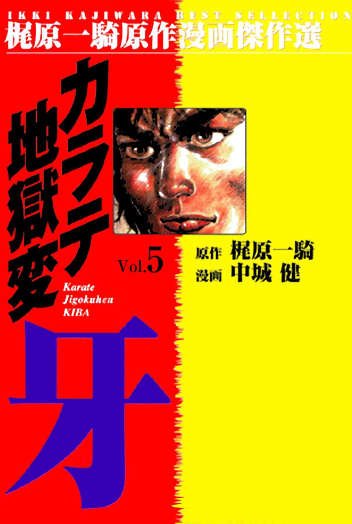 カラテ地獄変牙(第5巻)
