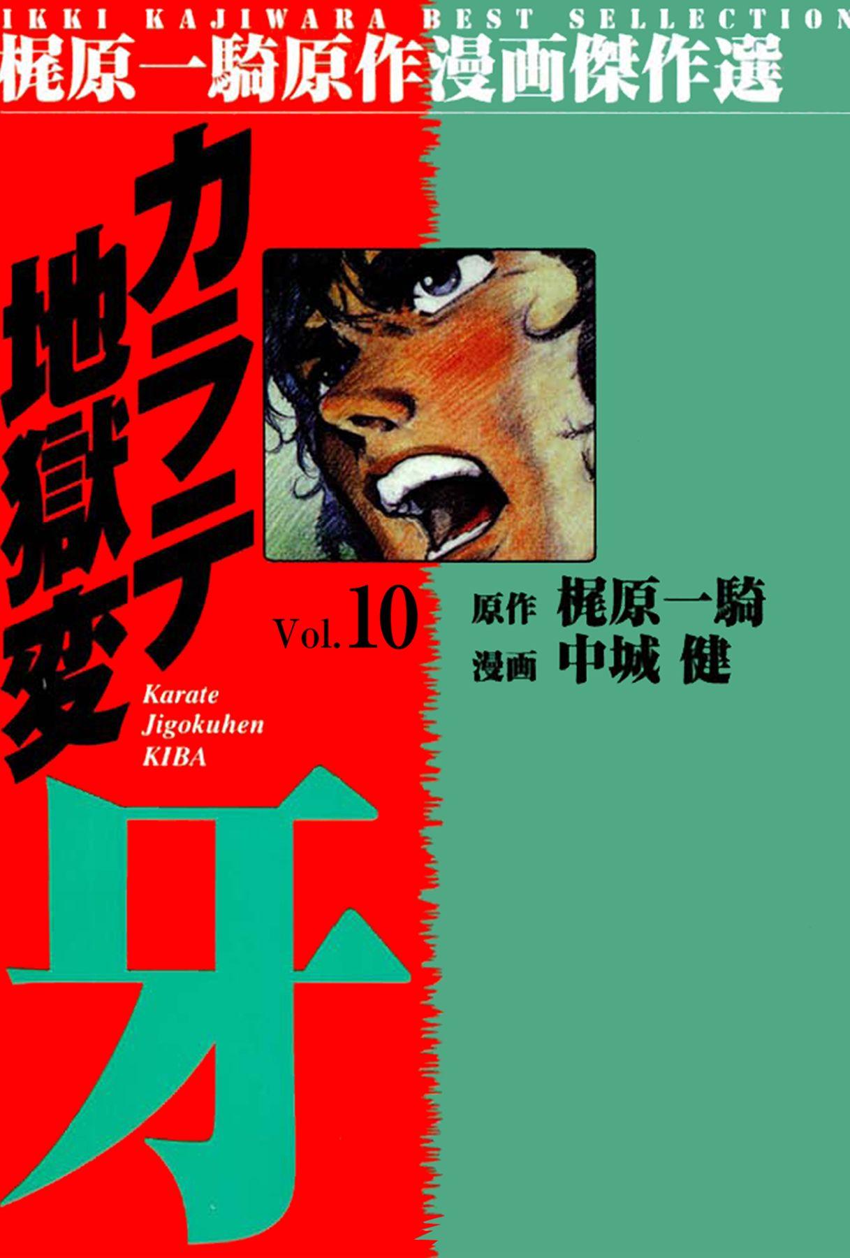 カラテ地獄変牙(第10巻)