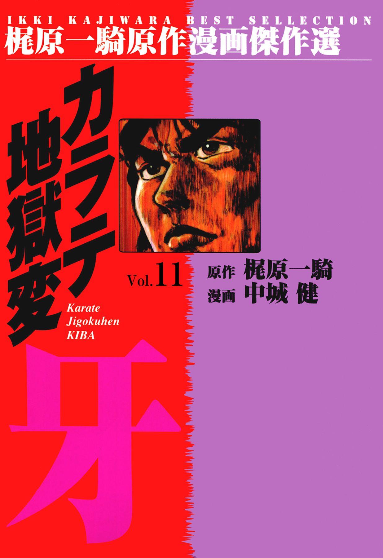 カラテ地獄変牙(第11巻)