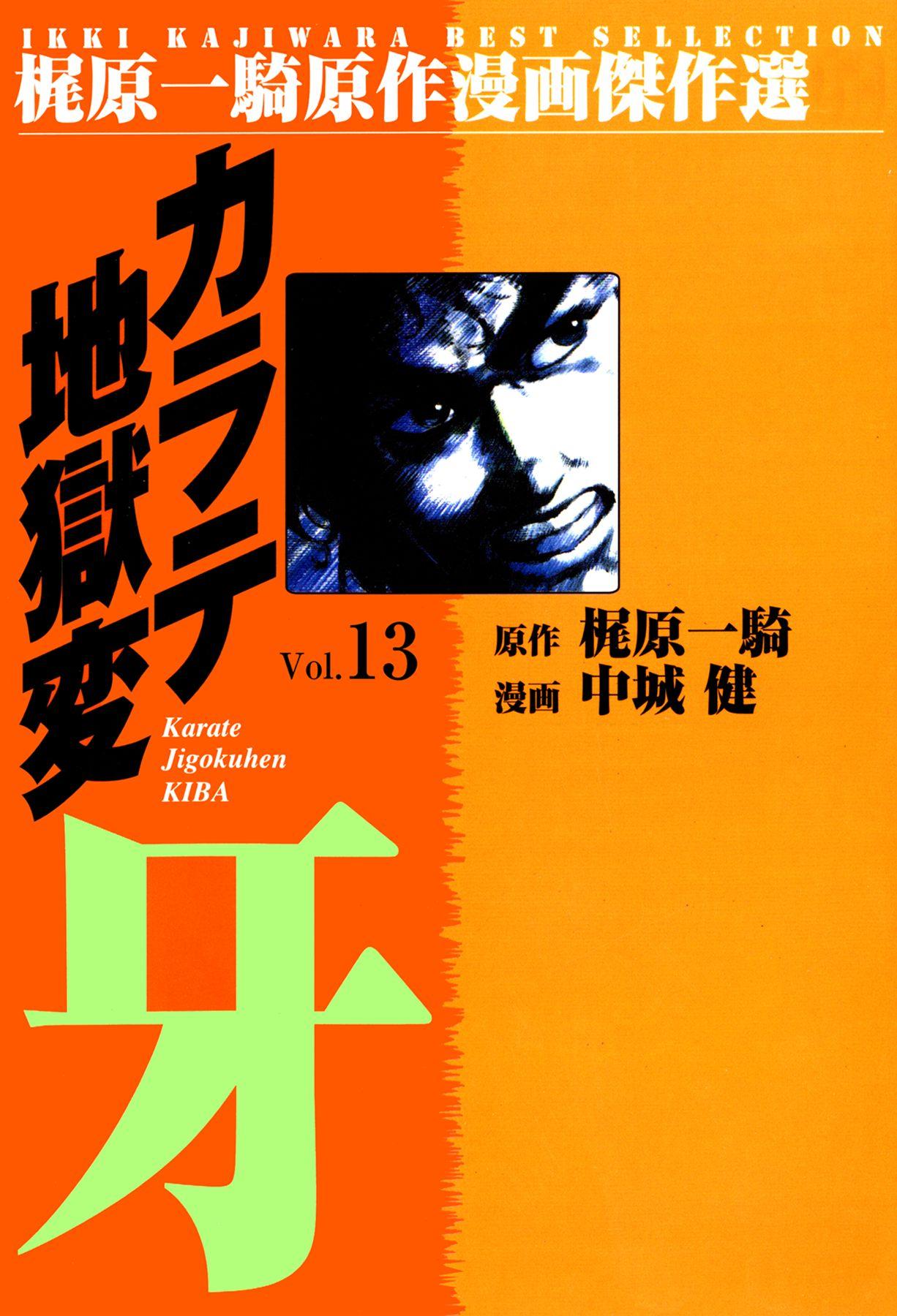 カラテ地獄変牙(第13巻)
