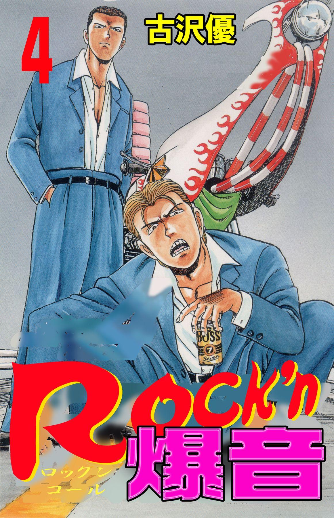 Rock'n爆音(第4巻)