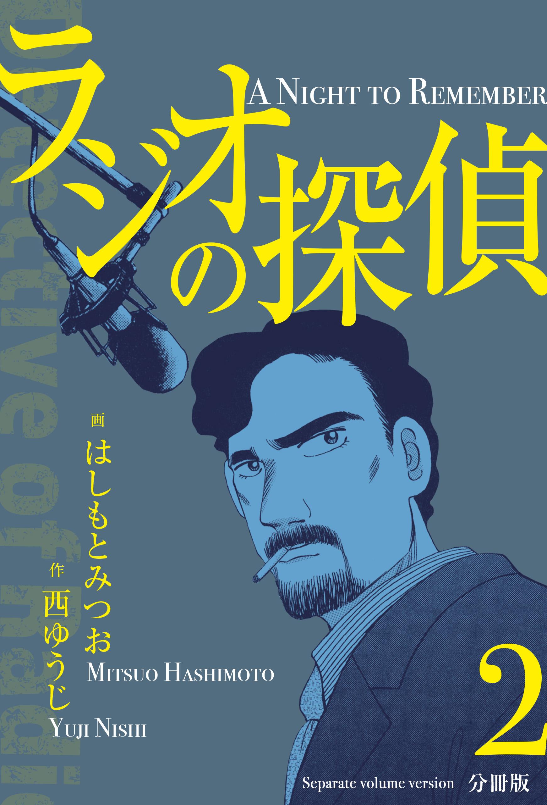 ラジオの探偵【分冊版】(第2巻)