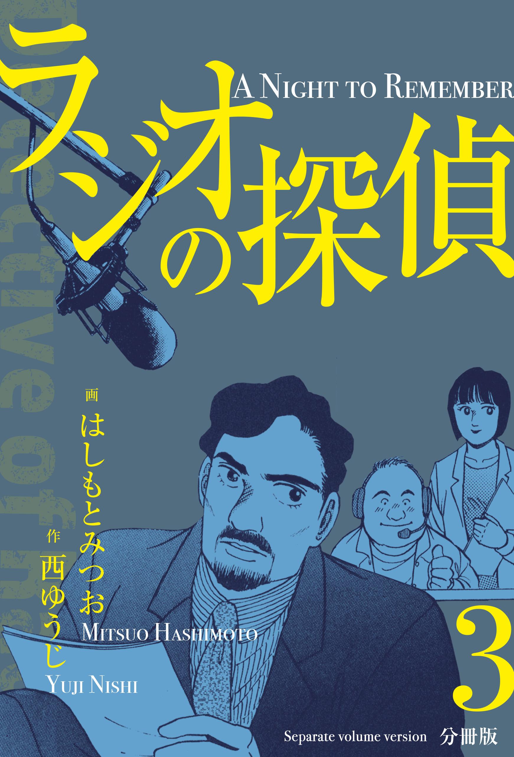 ラジオの探偵【分冊版】(第3巻)