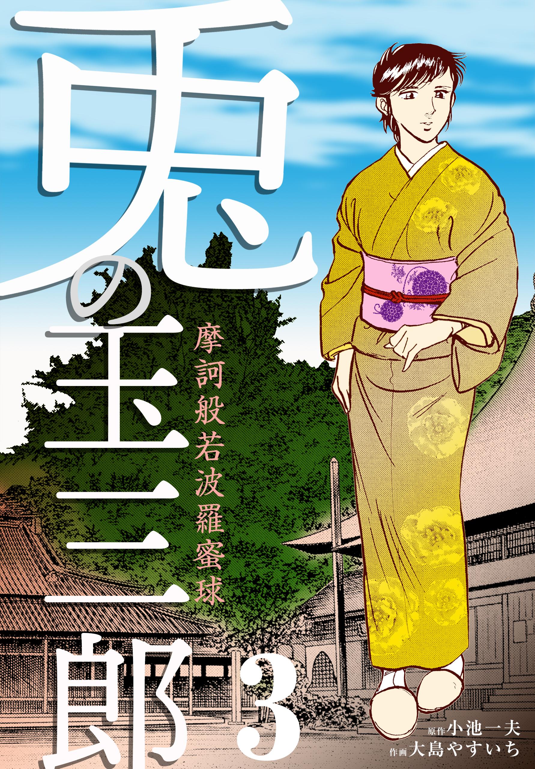 摩訶般若波羅蜜球 兎の玉三郎(第3巻)