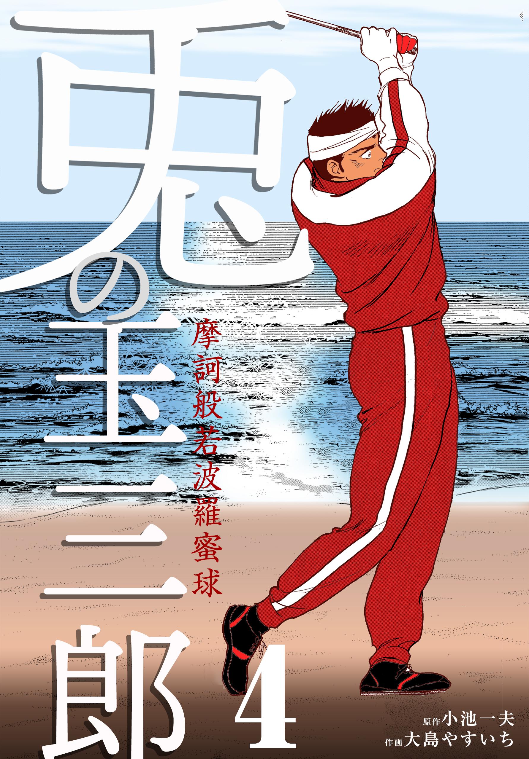 摩訶般若波羅蜜球 兎の玉三郎(第4巻)