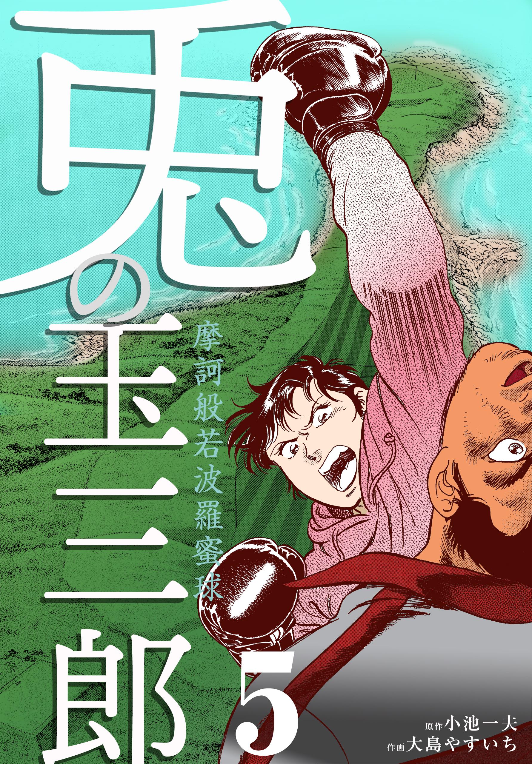摩訶般若波羅蜜球 兎の玉三郎(第5巻)