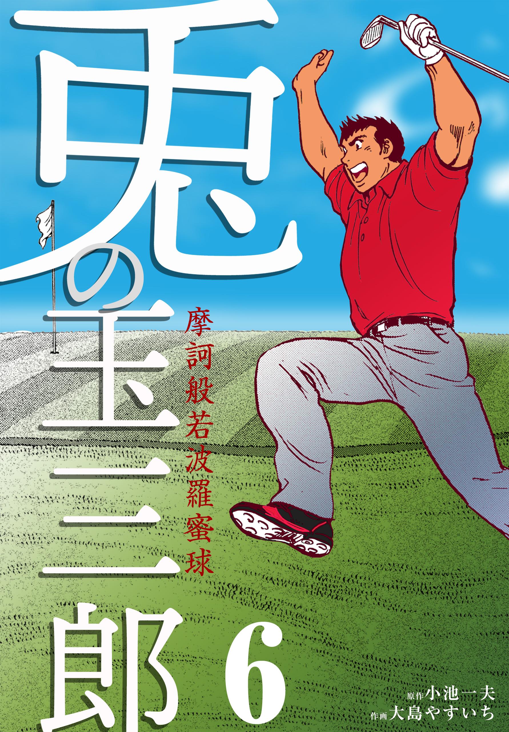 摩訶般若波羅蜜球 兎の玉三郎(第6巻)