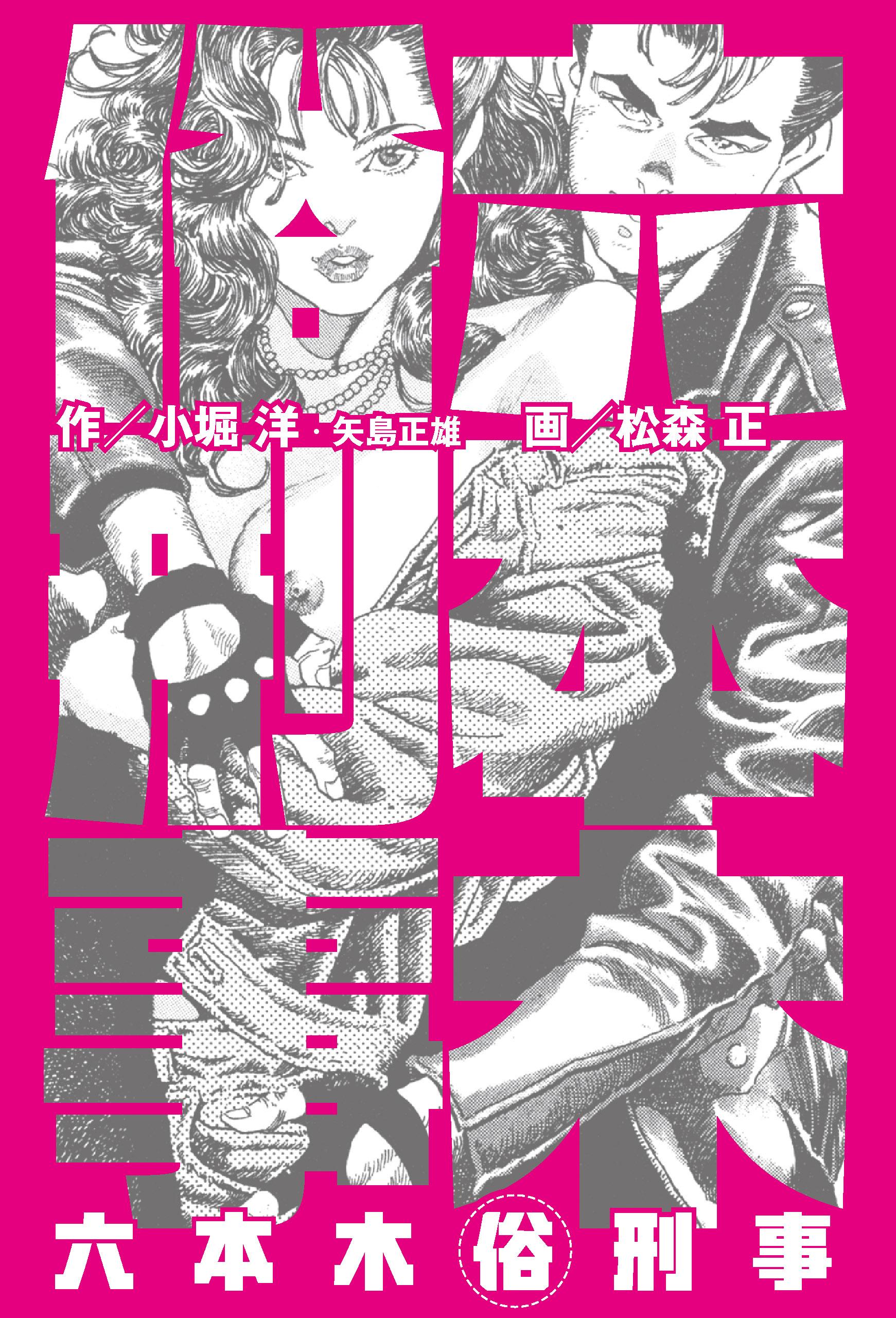 六本木マル俗刑事(第1巻)