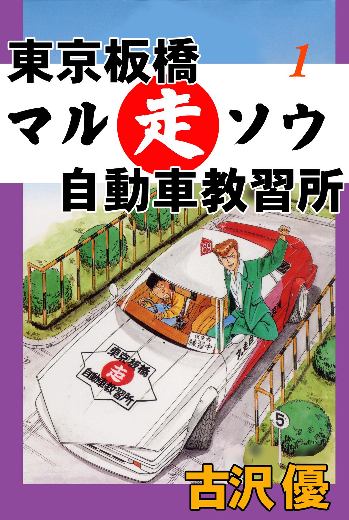 東京板橋マルソウ自動車教習所(第1巻)