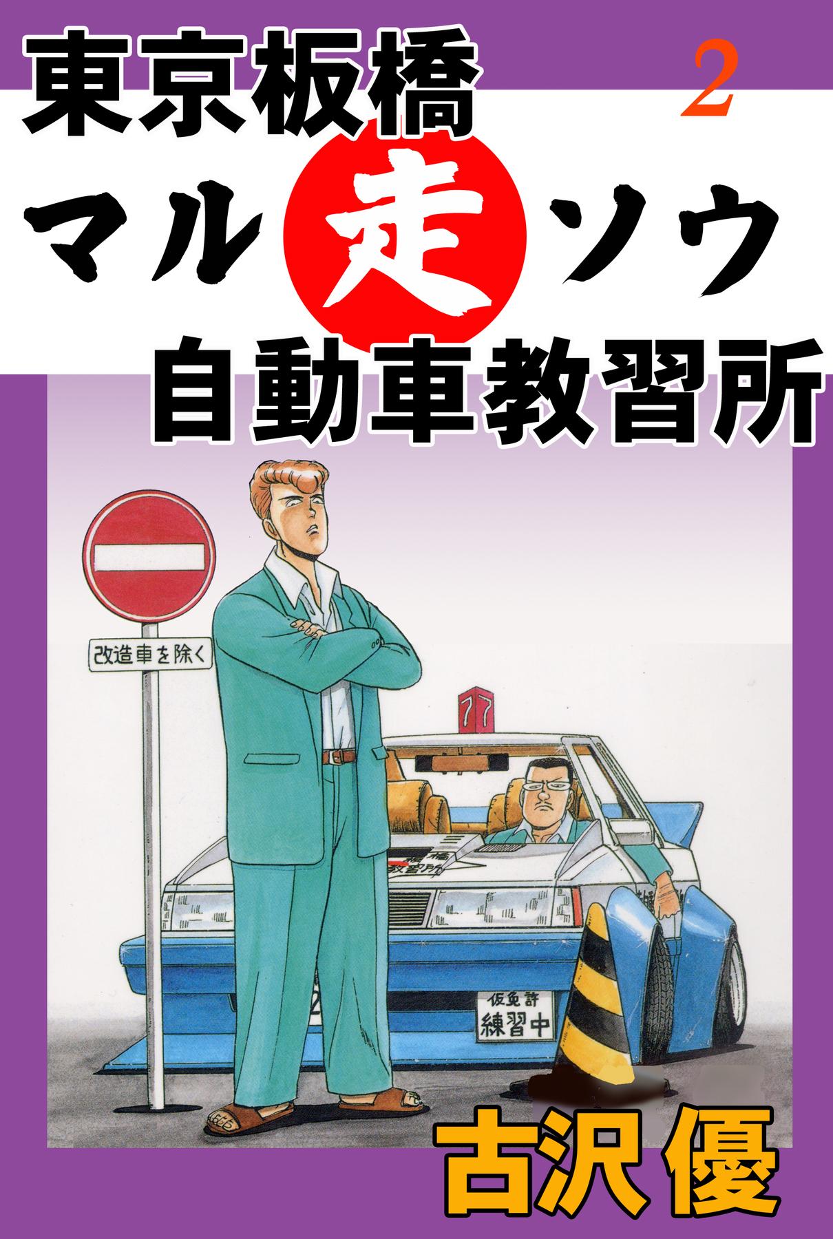 東京板橋マルソウ自動車教習所(第2巻)