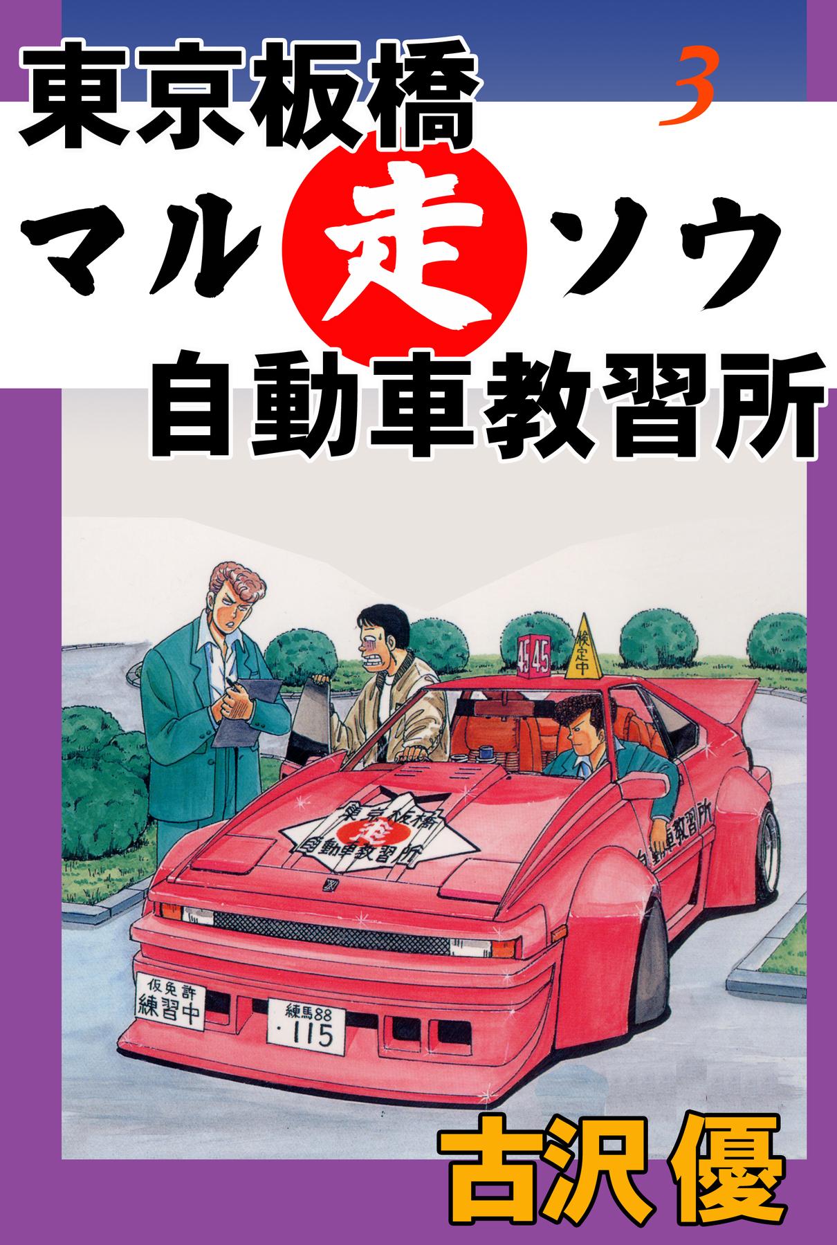 東京板橋マルソウ自動車教習所(第3巻)