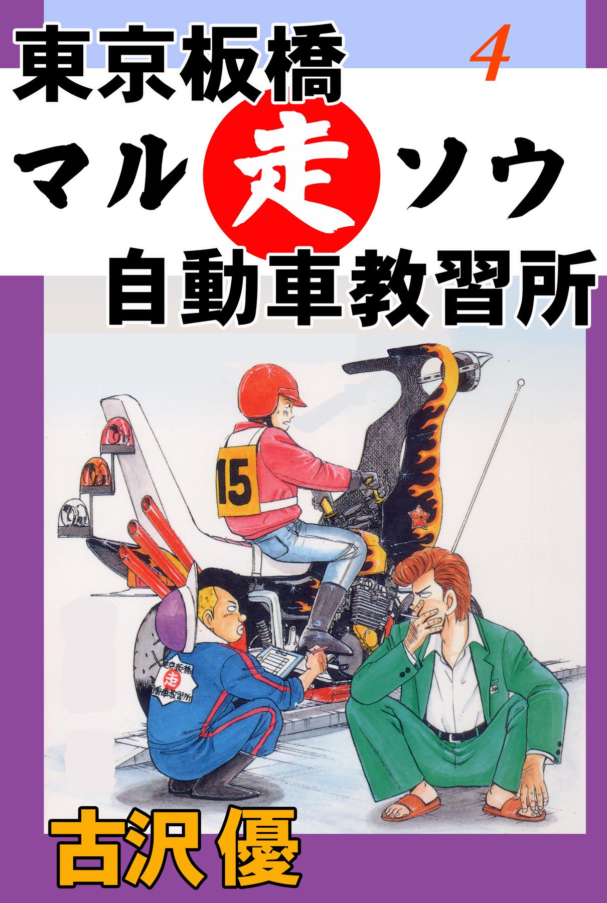 東京板橋マルソウ自動車教習所(第4巻)
