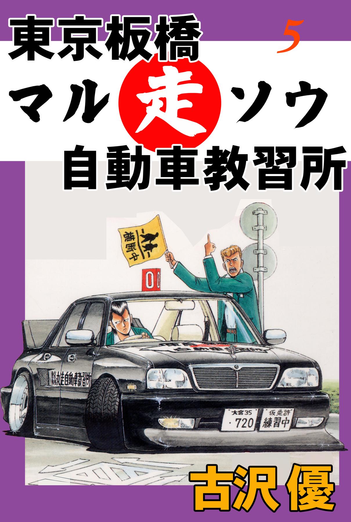 東京板橋マルソウ自動車教習所(第5巻)