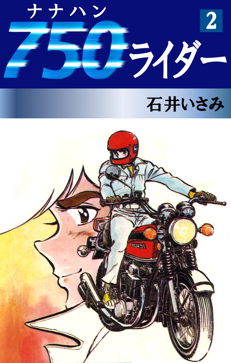 750ライダー(第2巻)