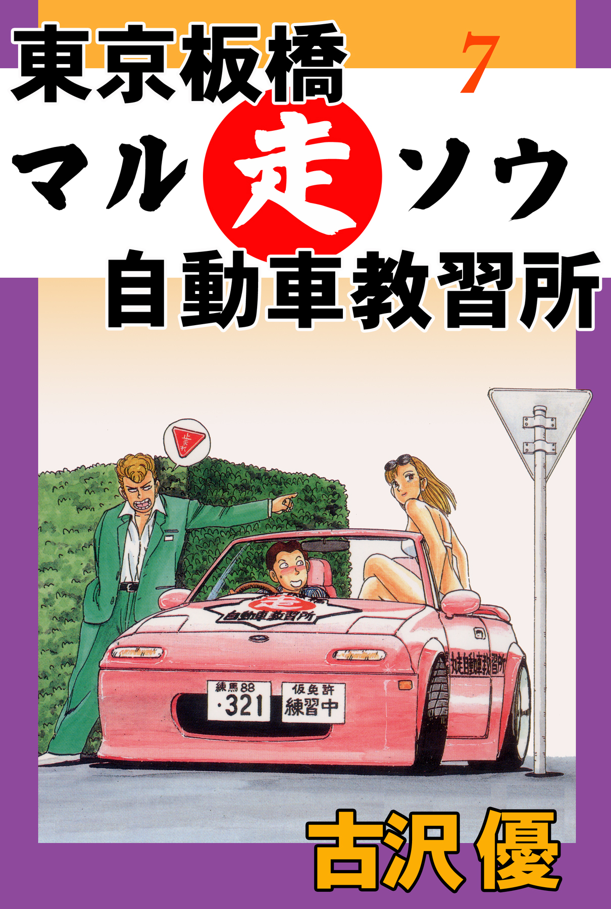 東京板橋マルソウ自動車教習所(第7巻)
