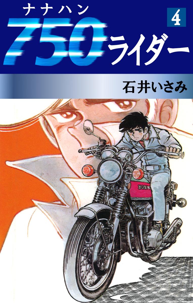 750ライダー(第4巻)