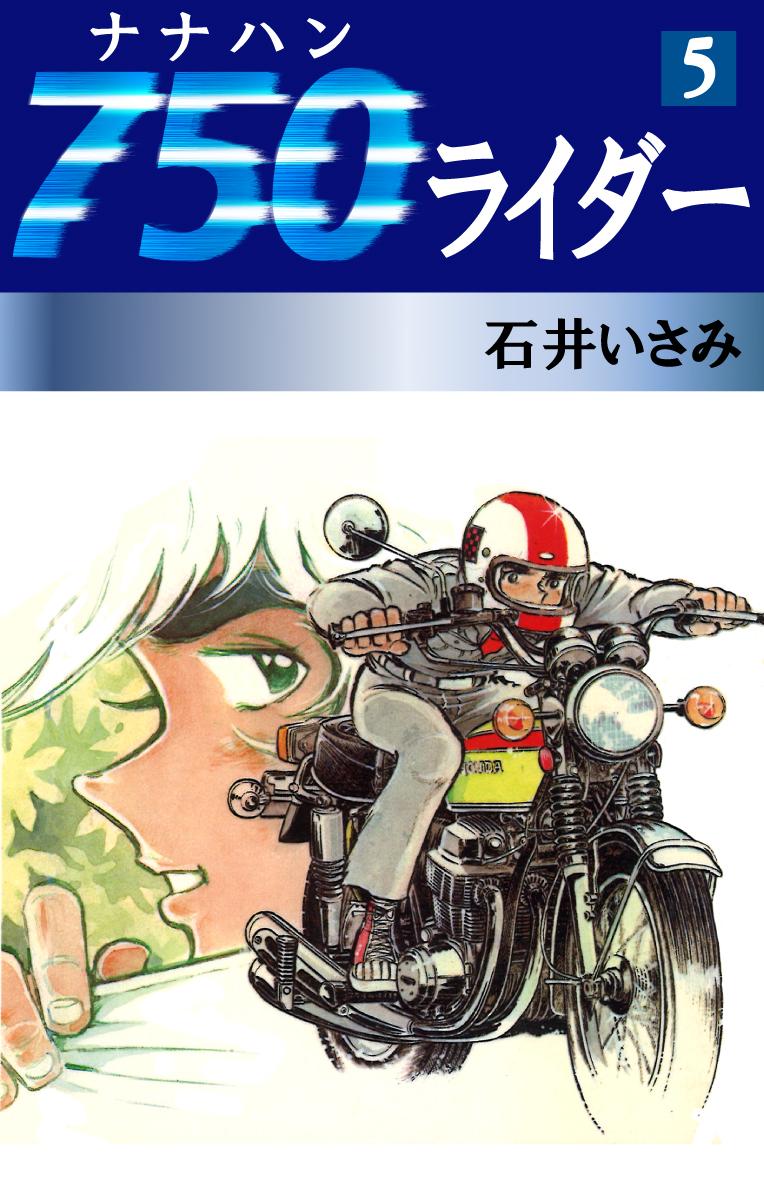 750ライダー(第5巻)