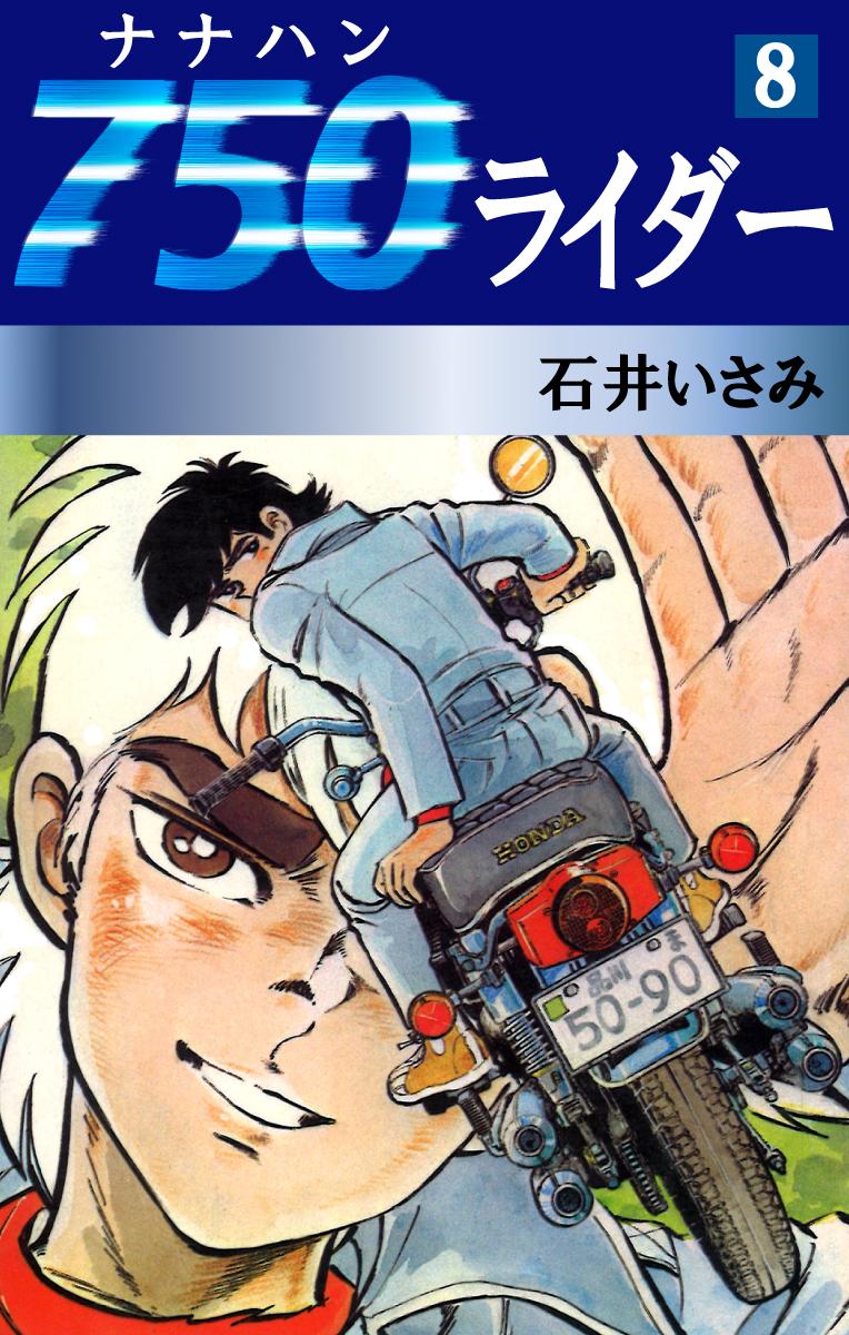 750ライダー(第8巻)