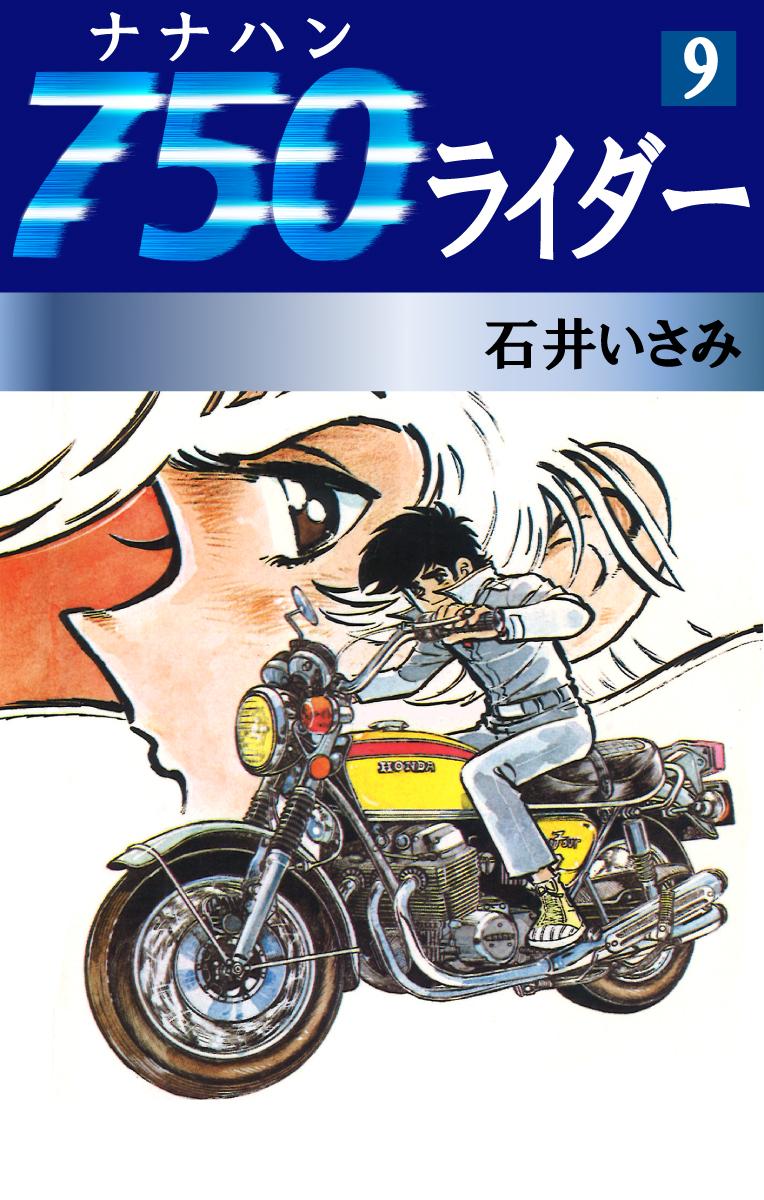 750ライダー(第9巻)