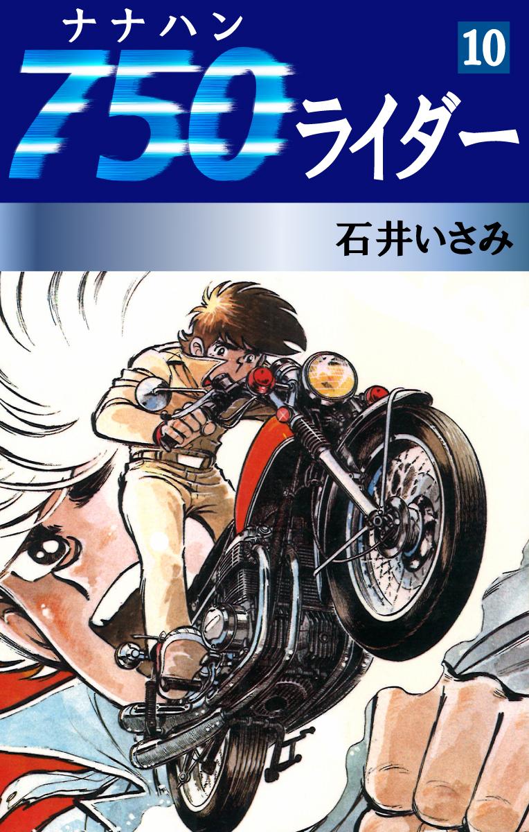 750ライダー(第10巻)