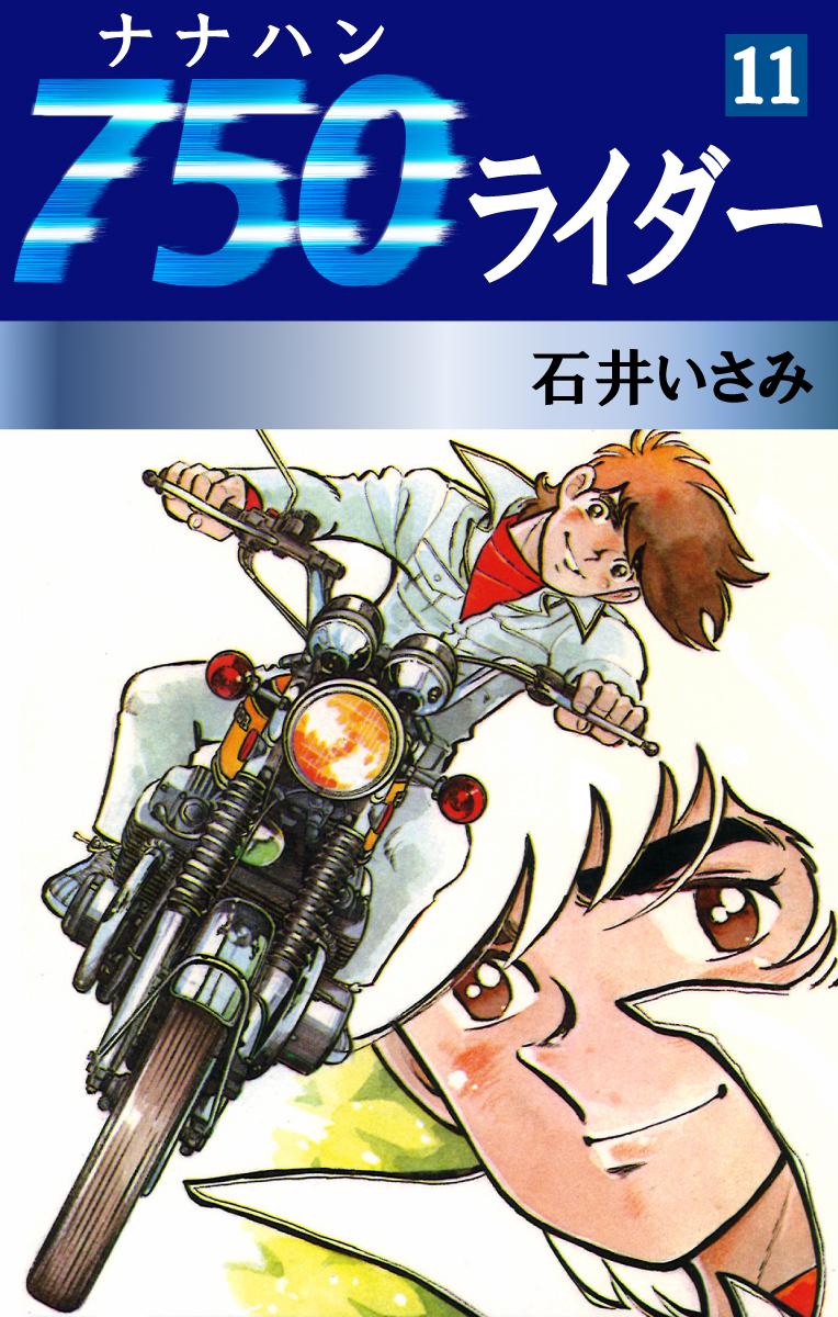 750ライダー(第11巻)